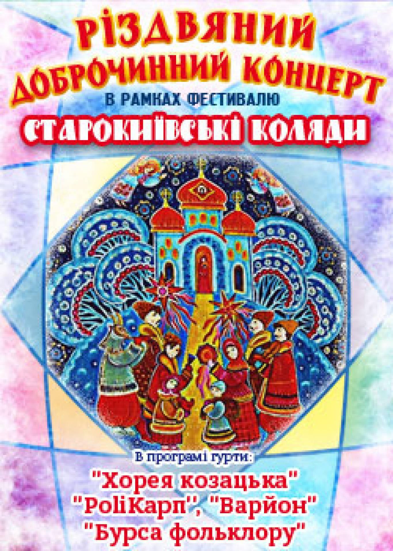 Українське Різдво