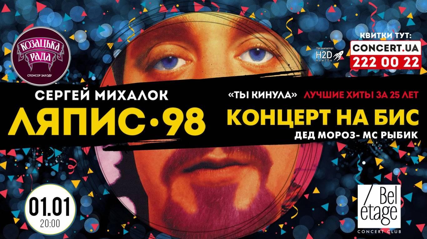 Ляпис 98 в Киеве! Концерт на БИС!
