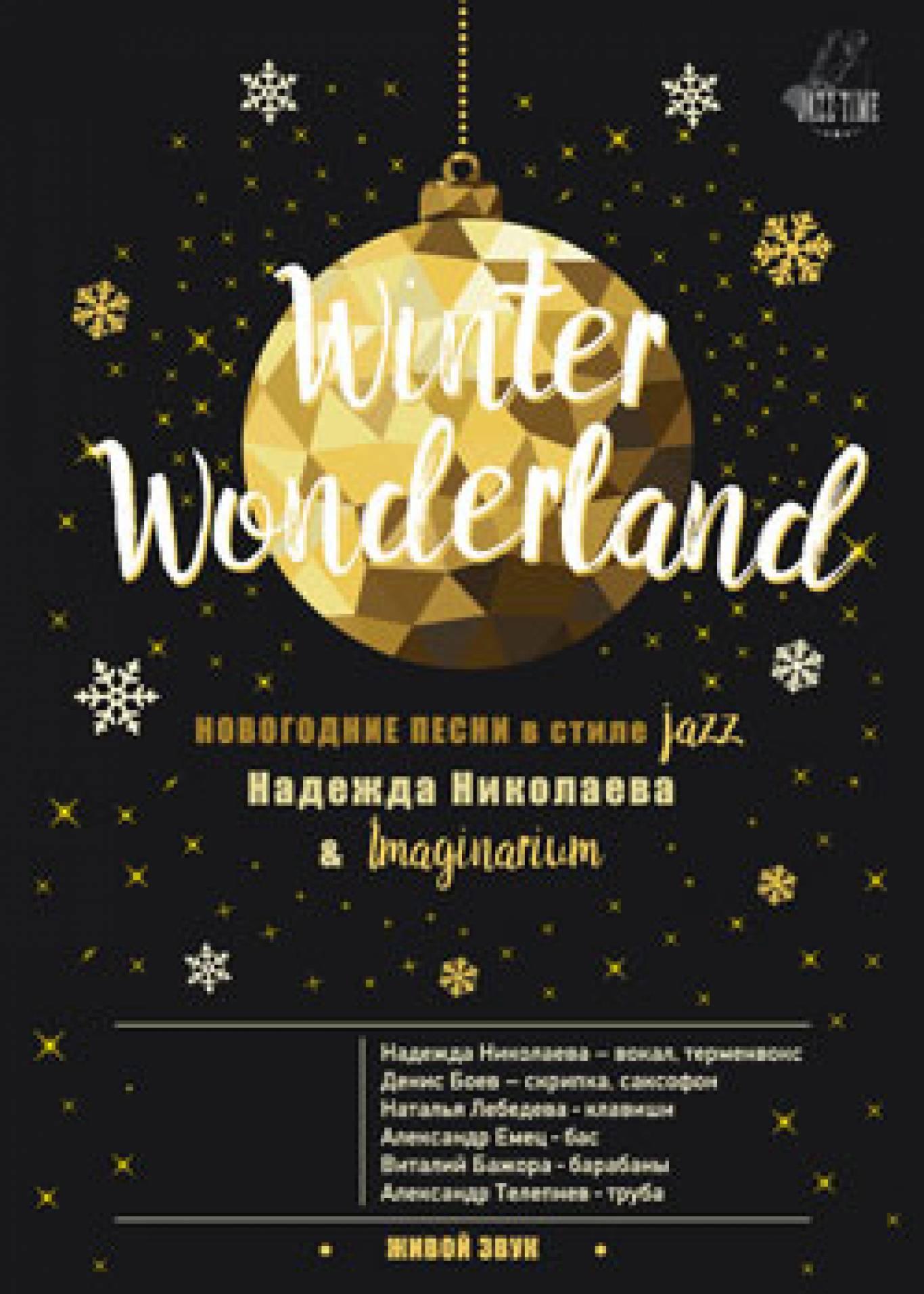 «Winter Wonderland». Поэзия и джаз