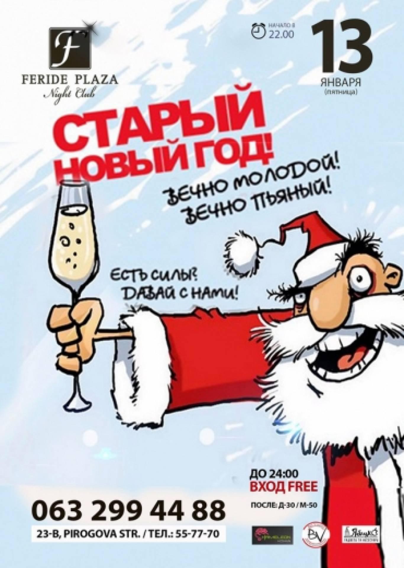 """Вечірка """"Старий Новий рік"""" у Feride"""