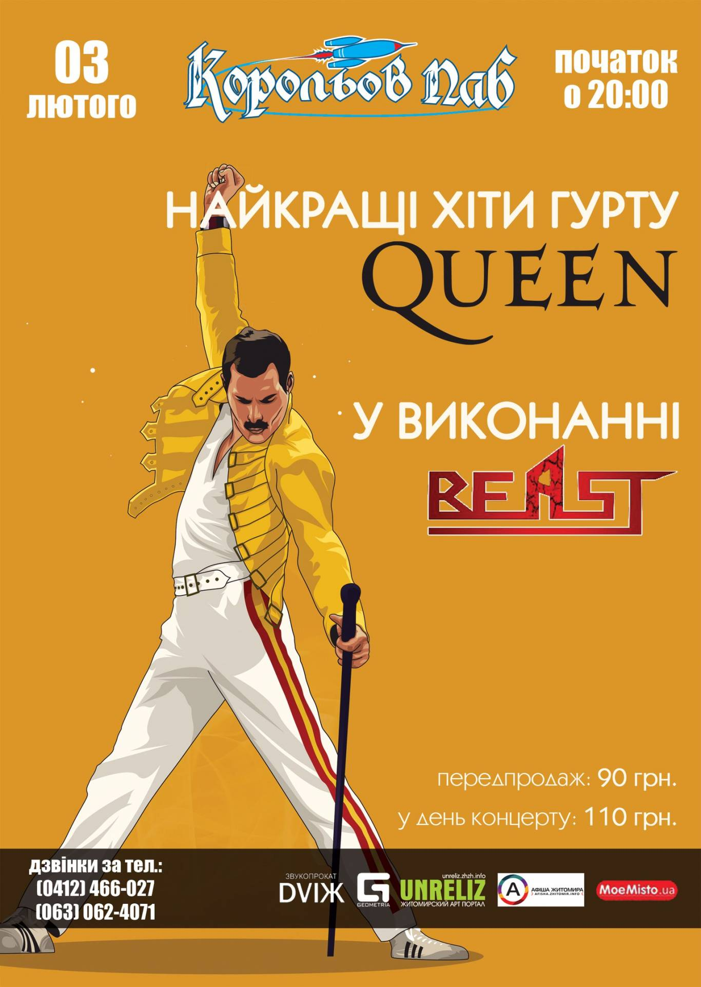 "QUEEN cover party by BEAST ""Королёв Паб"""