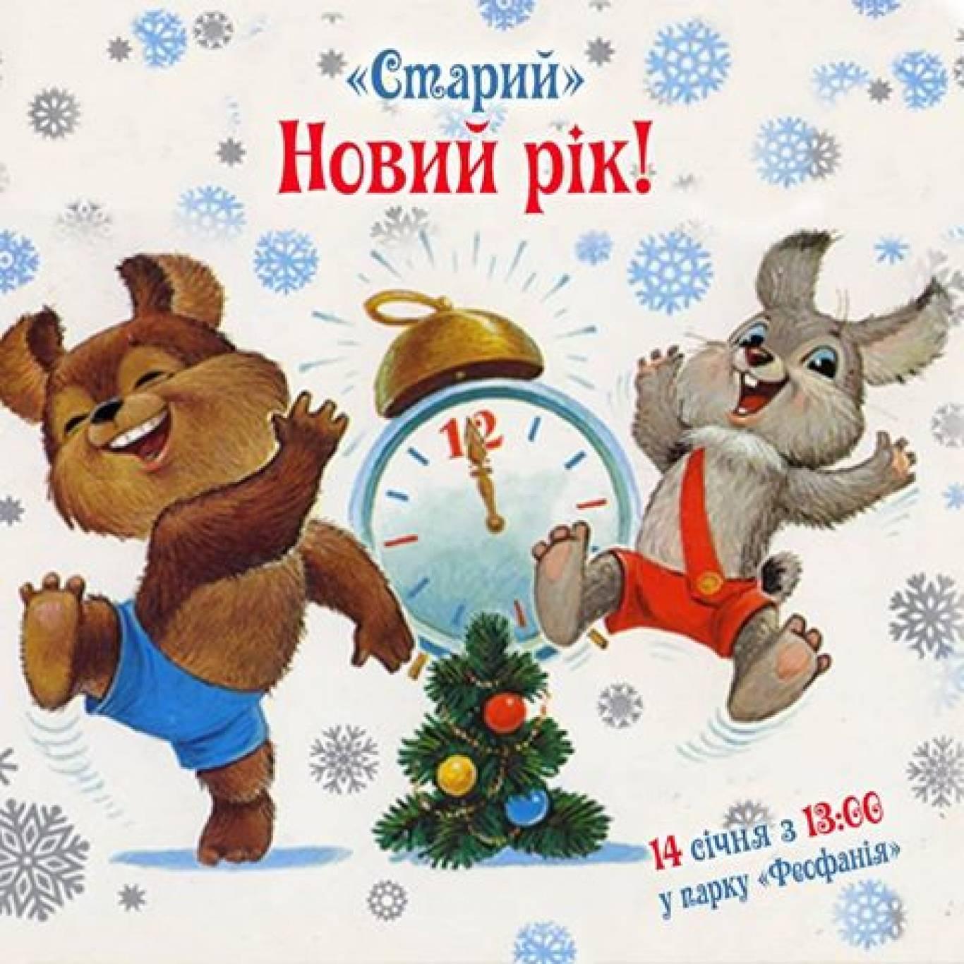 Старий Новий рік у Феофанії