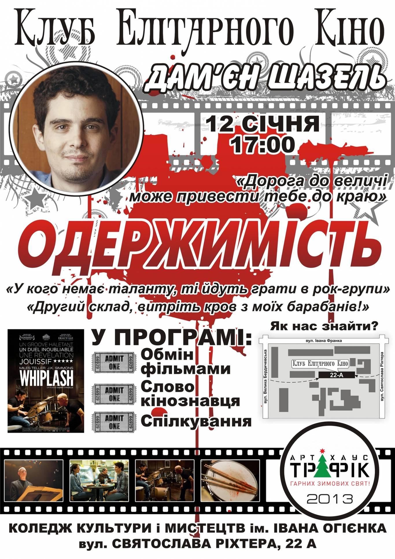 Клуб Елітарного кіно представляє фільм «Одержимість»