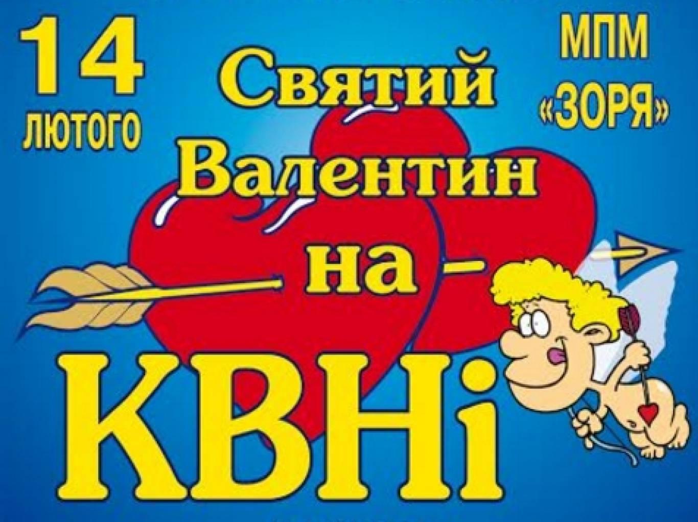 «Святий Валентин на КВНі»