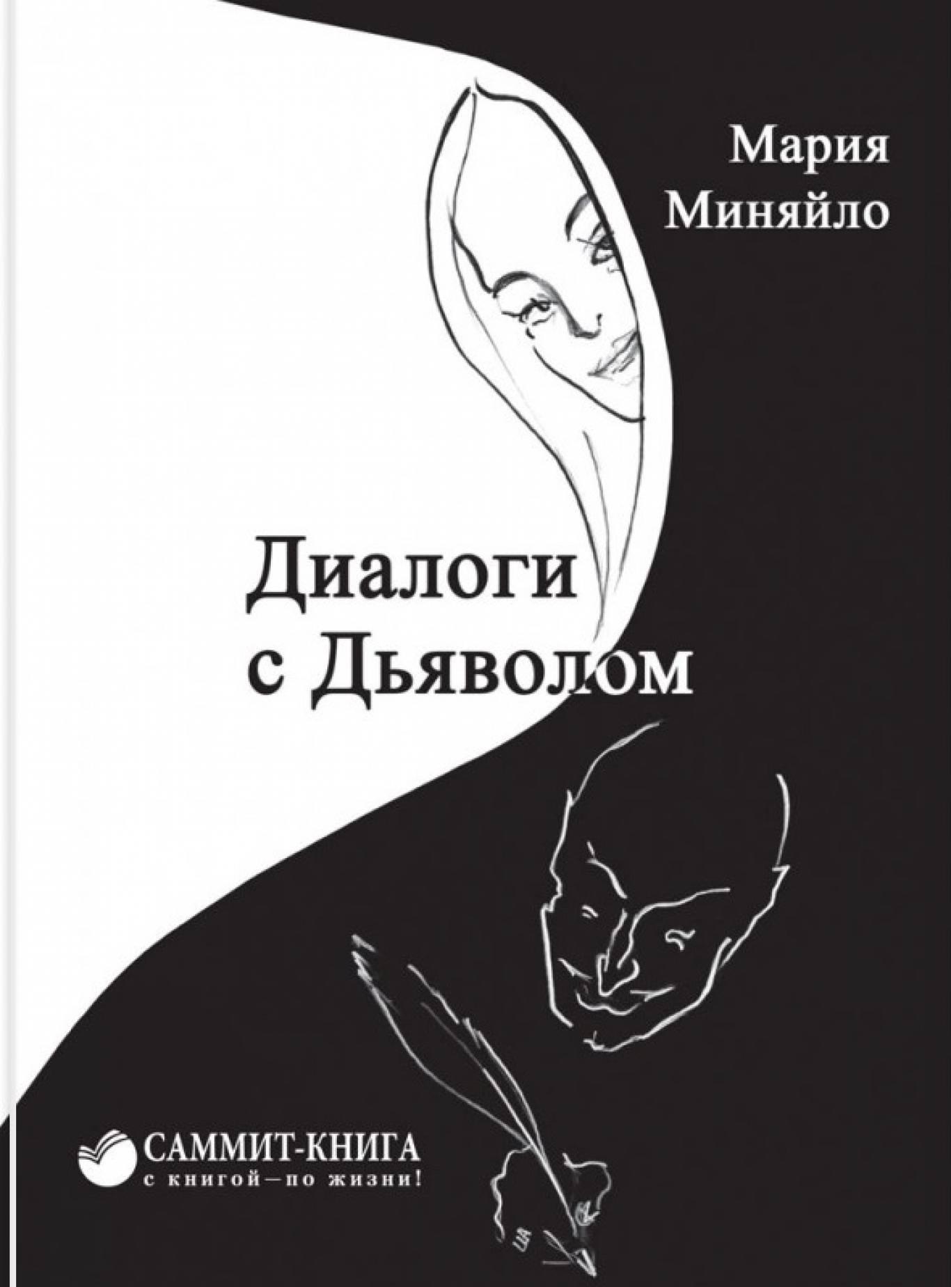 """Презентація книги Марії Міняйло """"Диалоги с дьяволом"""""""