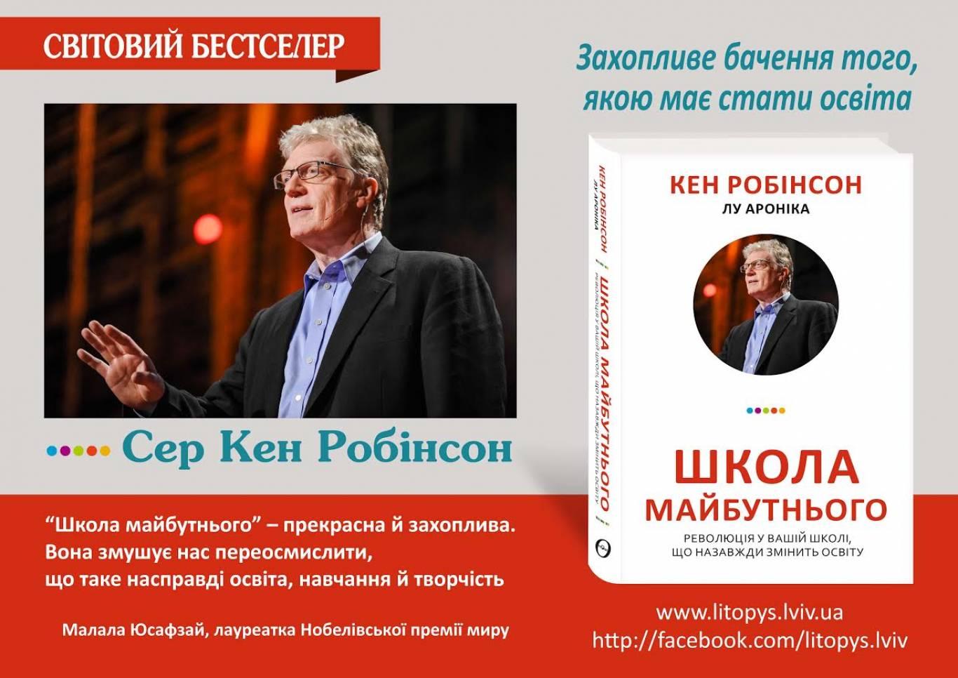 Презентація бестселера Кена Робінсона «Школа майбутнього»