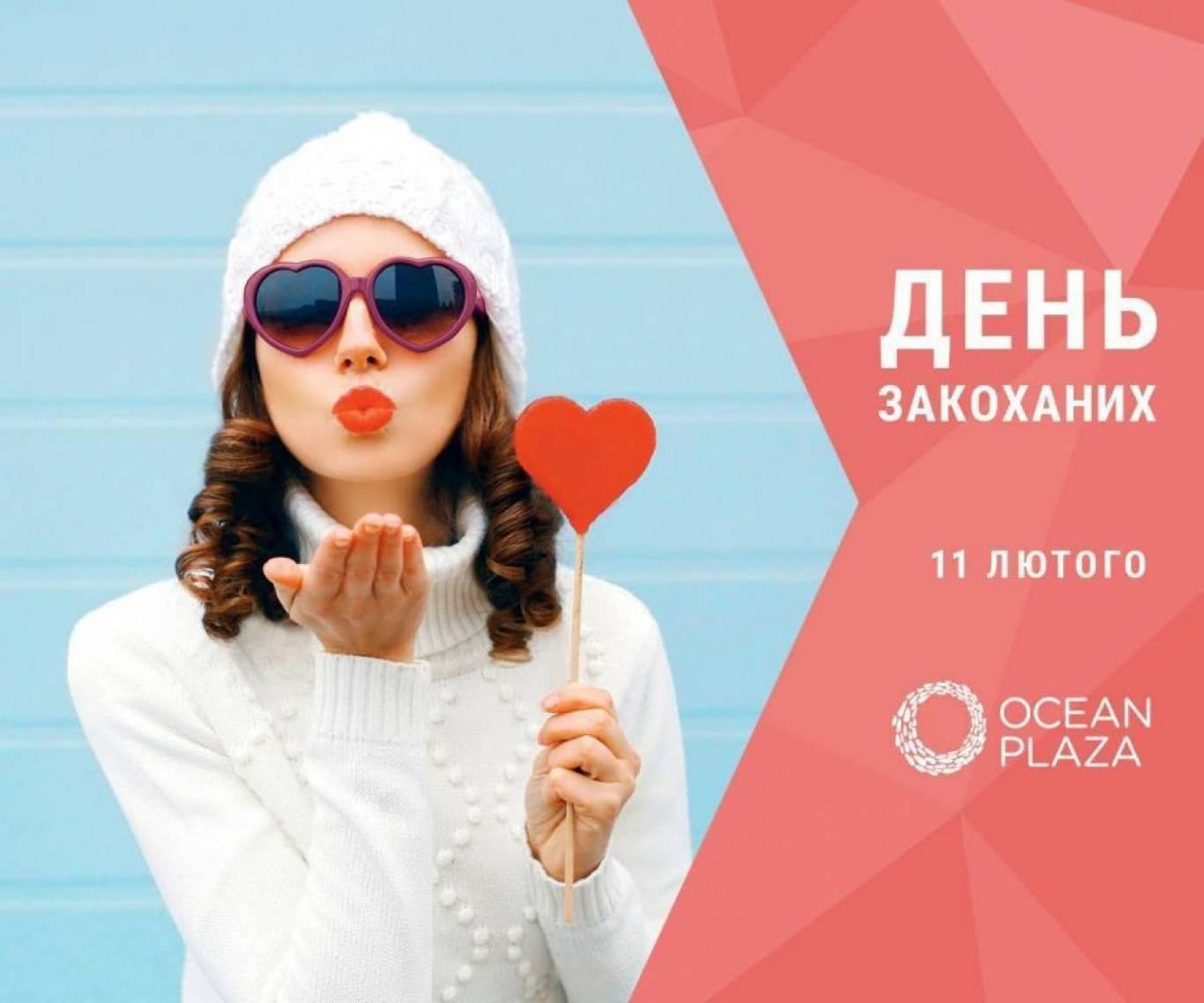 День святого Валентина в Ocean Plaza