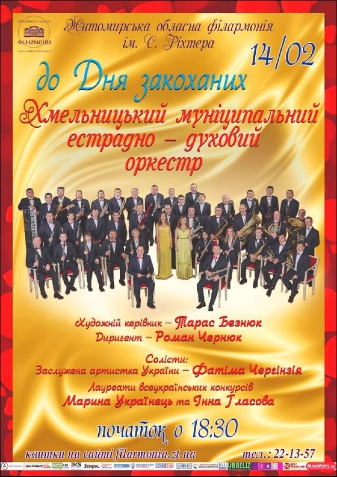 Концерт Хмельницького муніципального естрадно-духового оркестру