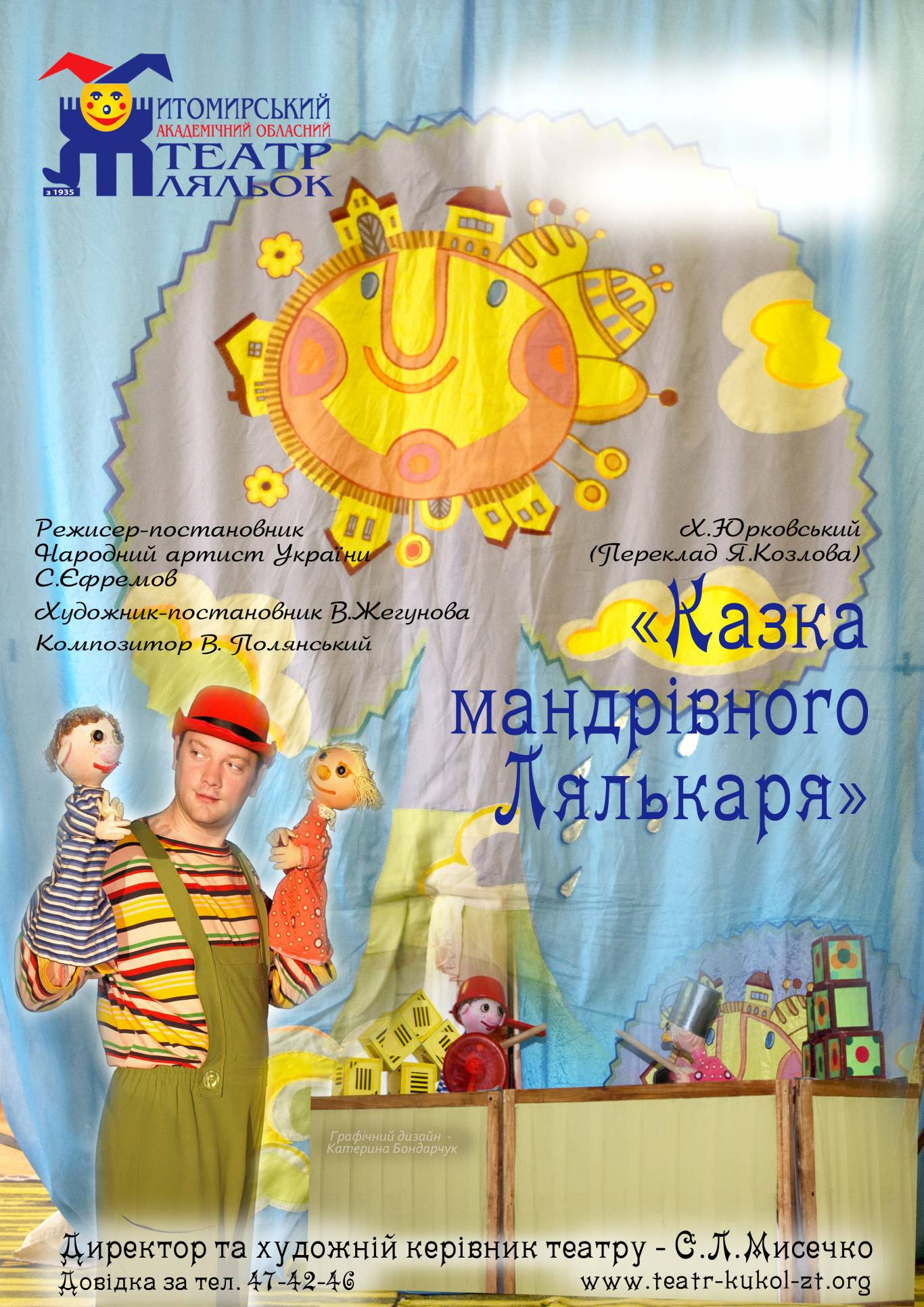 """Лялькова вистава """"Казка мандрівного Лялькаря"""""""