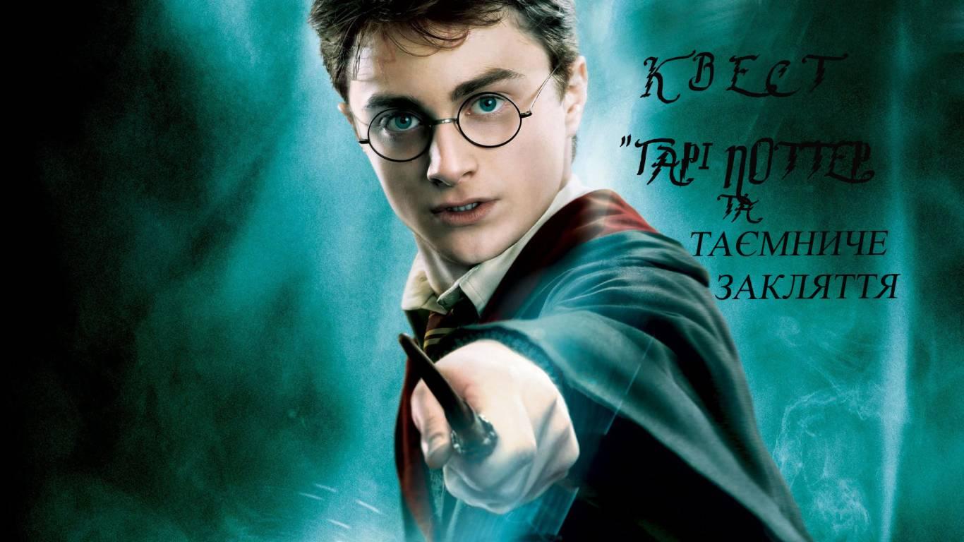 """Квест """" Гарі Поттер та таємниче закляття"""""""