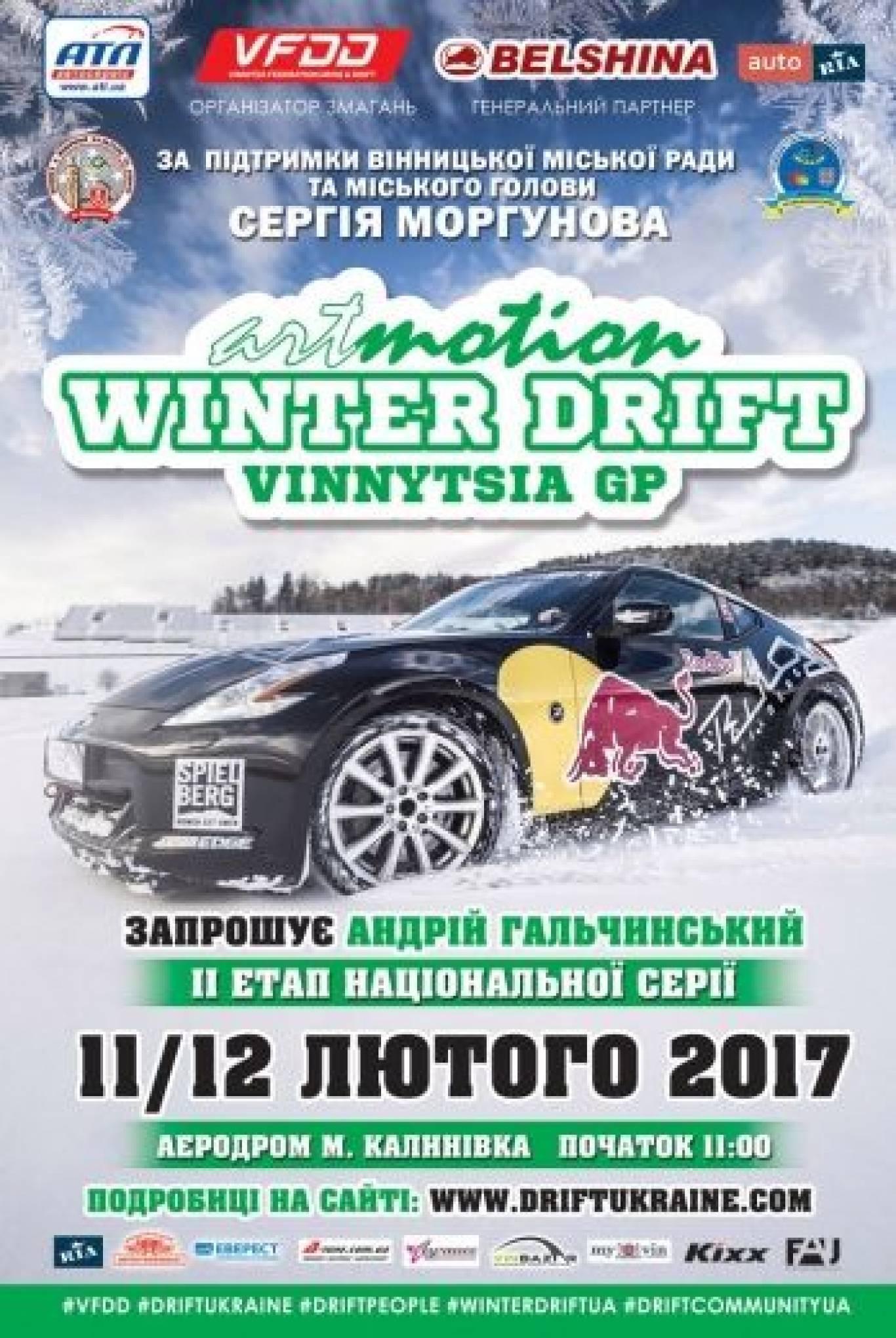 Другий етап ART MOTION WINTER DRIFT VINNYTSIA GP