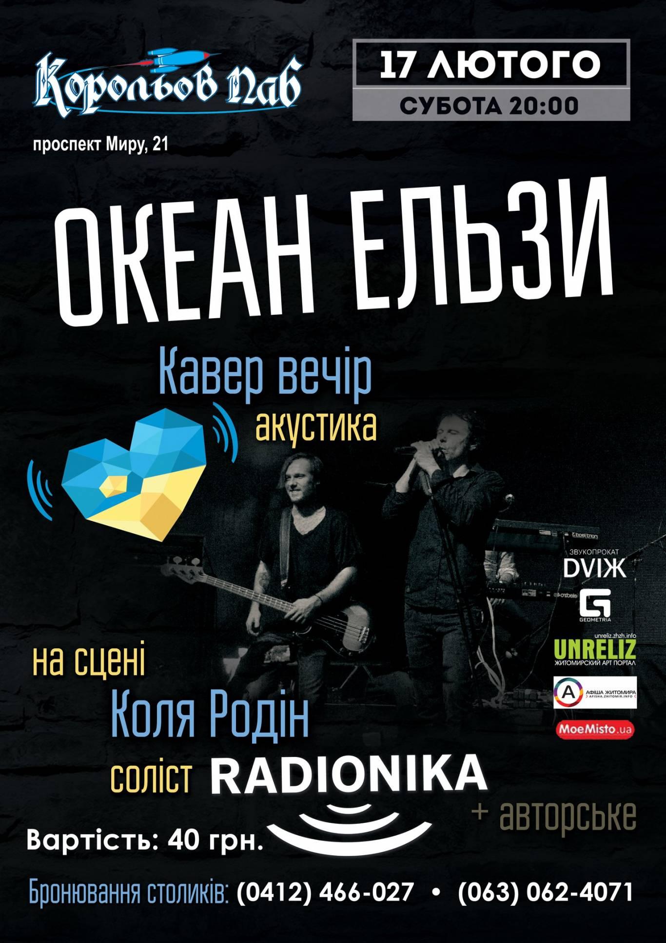 ОКЕАН ЕЛЬЗИ cover party