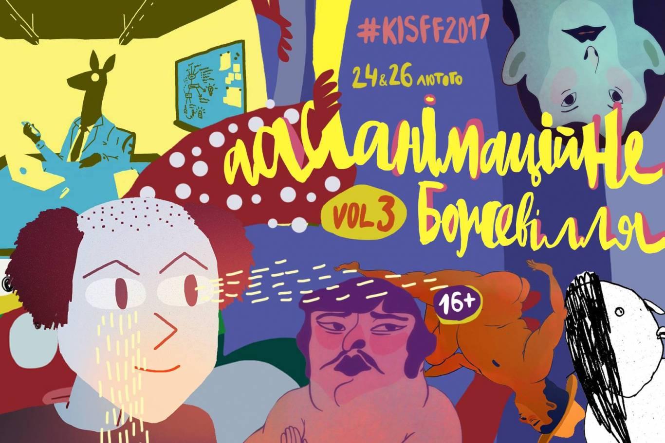 Аааанімаційне божевілля (vol.3) by #kisff2017