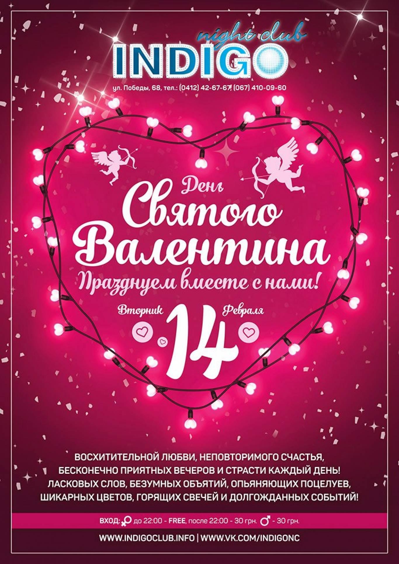 """""""День Святого Валентина"""" в INDIGO night club"""