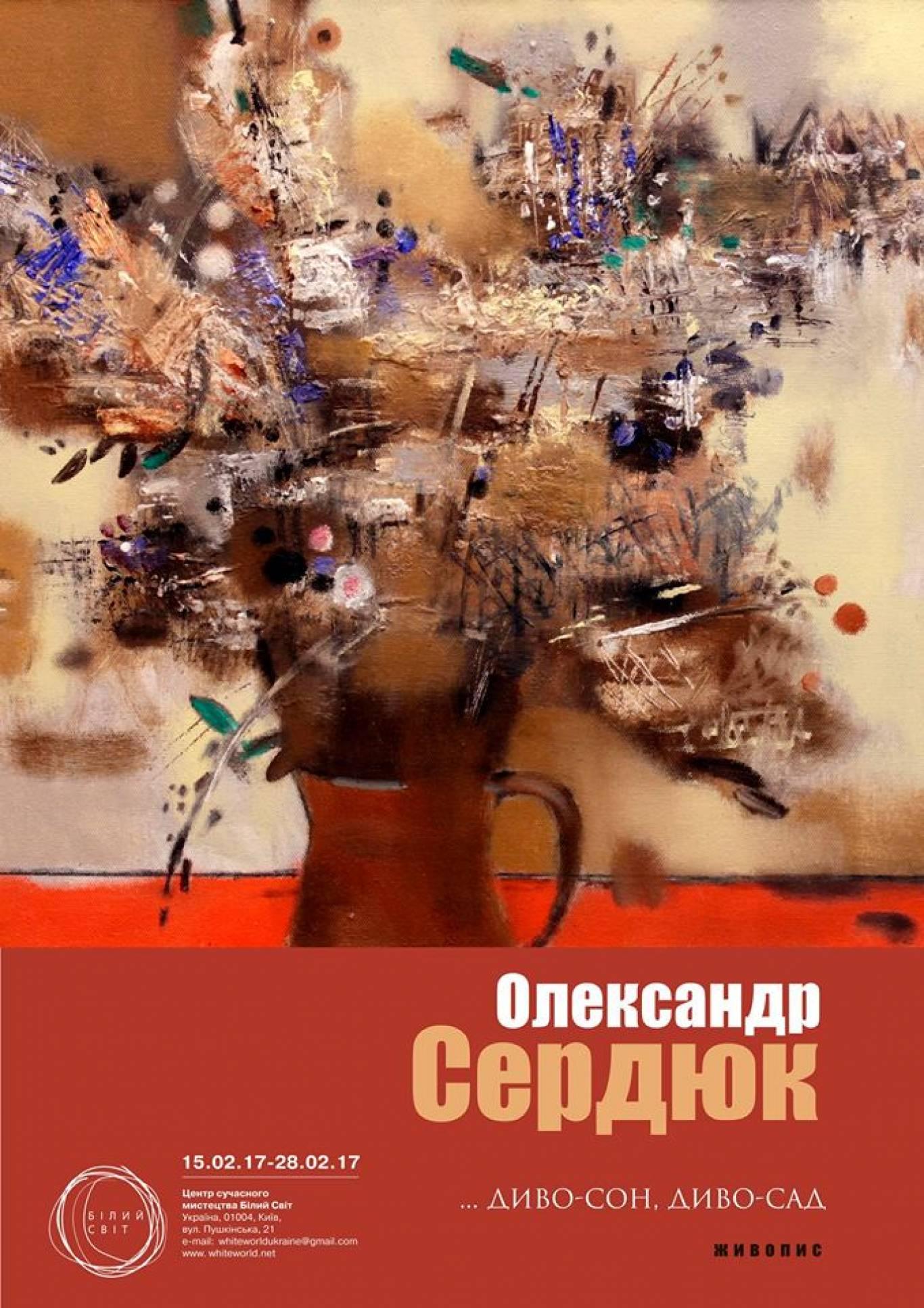 ...Диво-сон, Диво-сад... Виставка Олександра Сердюка