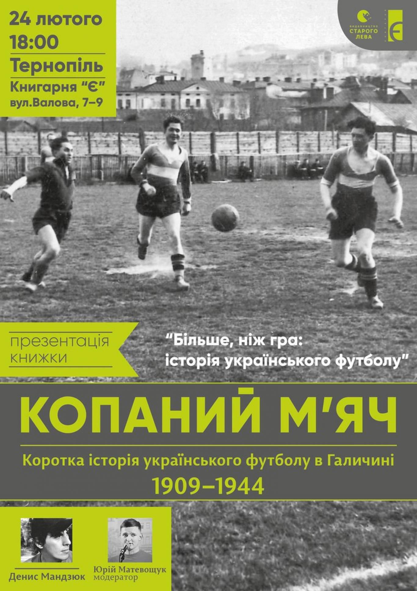 Презентація книги «Копаний м'яч. Коротка iсторiя украïнського футболу в Галичинi 1909–1944»
