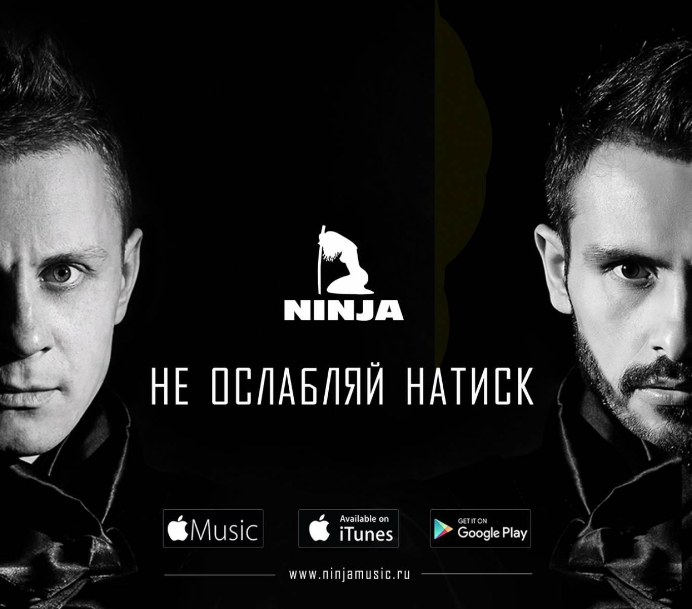 """Концерт гурту """"NINJA"""""""