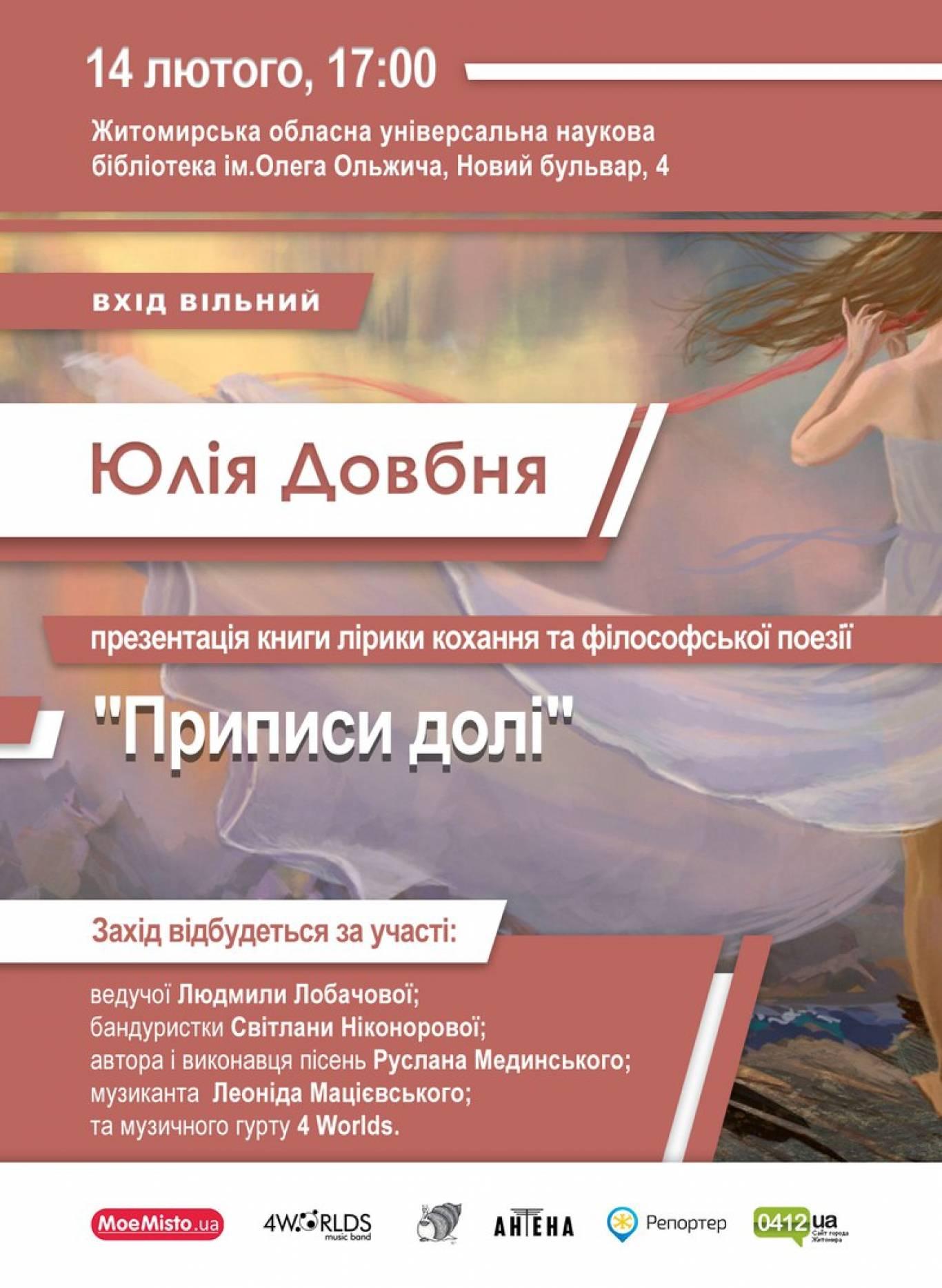 """Презентація книги """"Приписи долі"""" Юлії Довбні"""