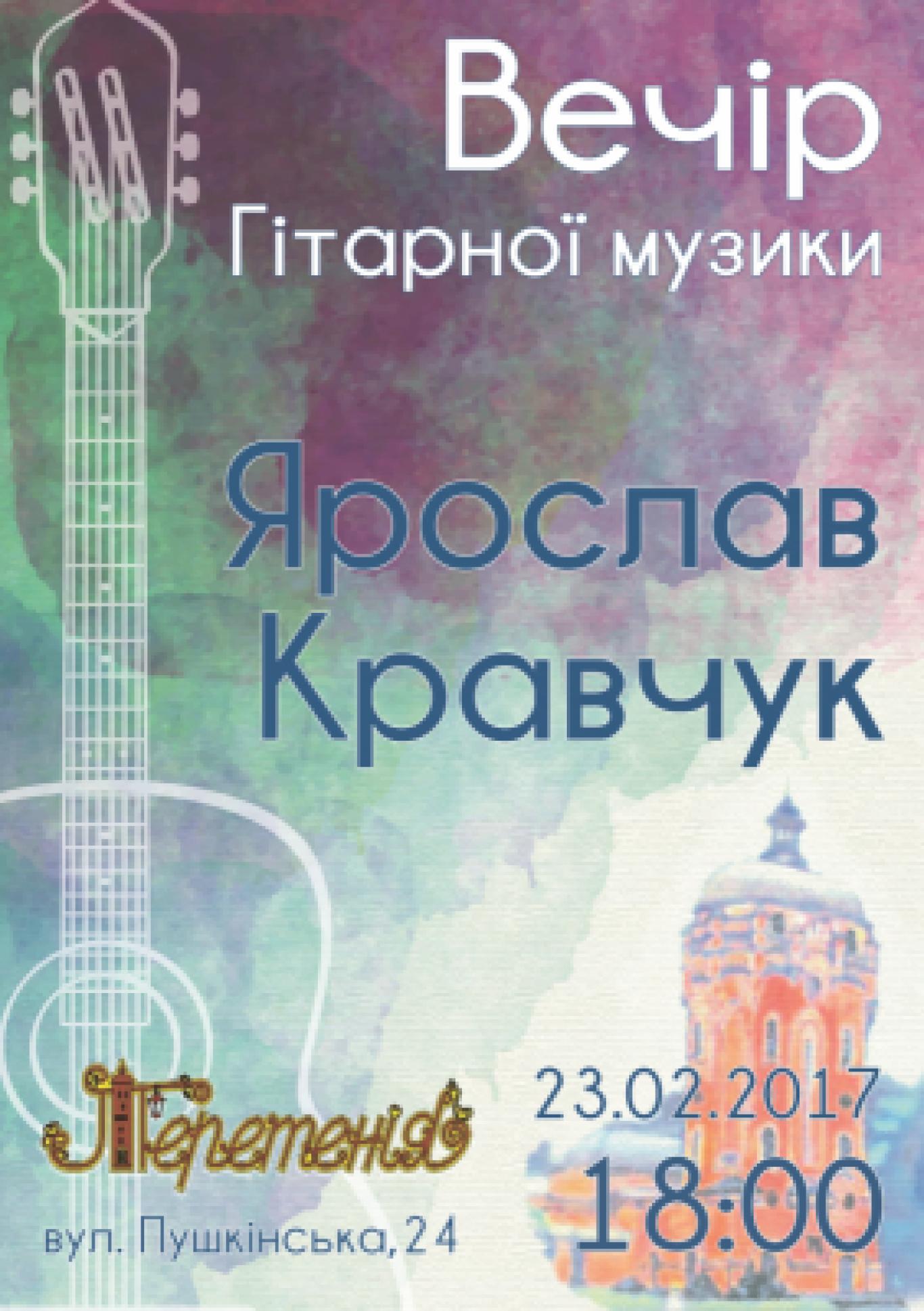 Ярослав Кравчук, вечір гітарної музики