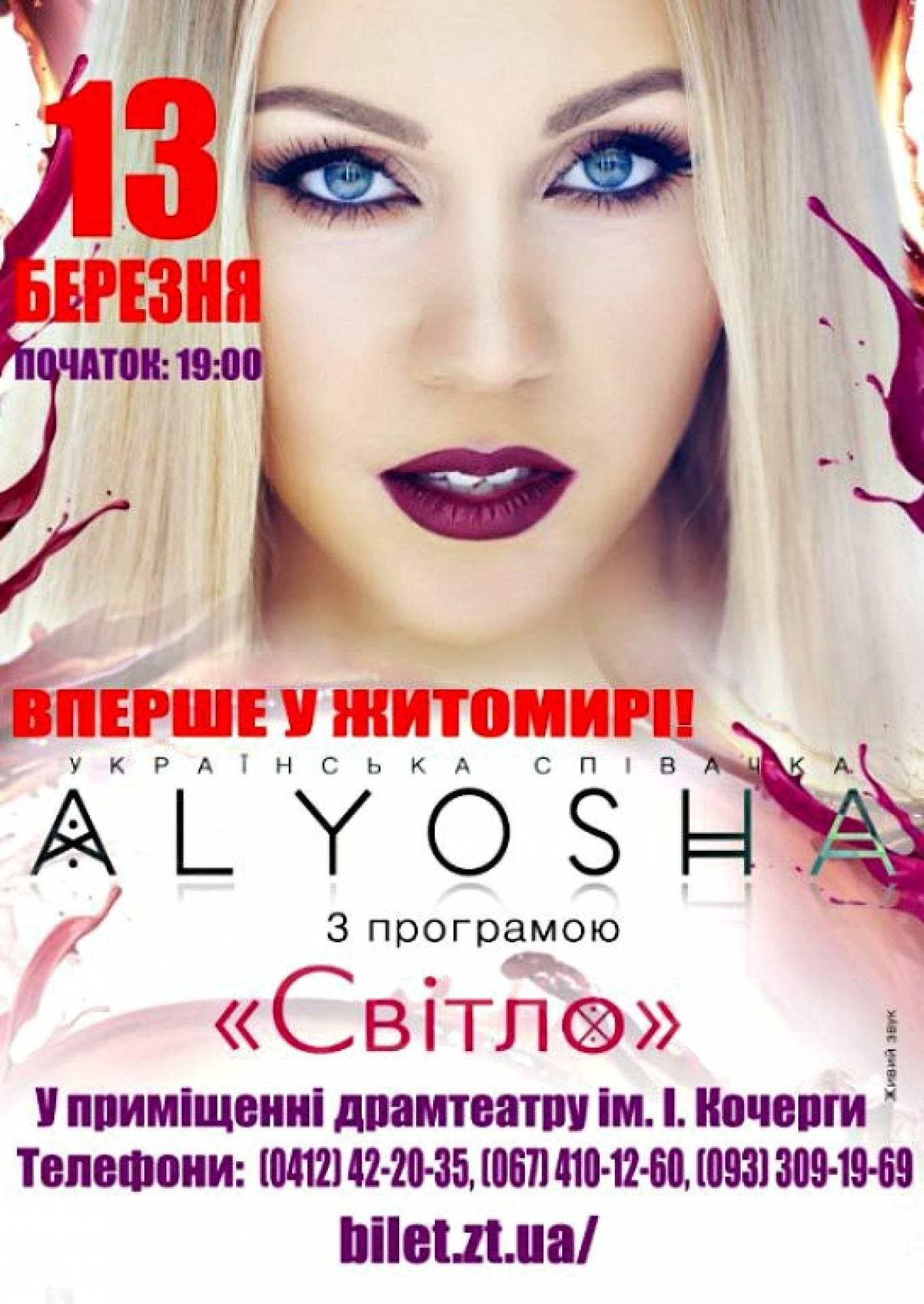 Концерт A L Y O S H A в Житомире