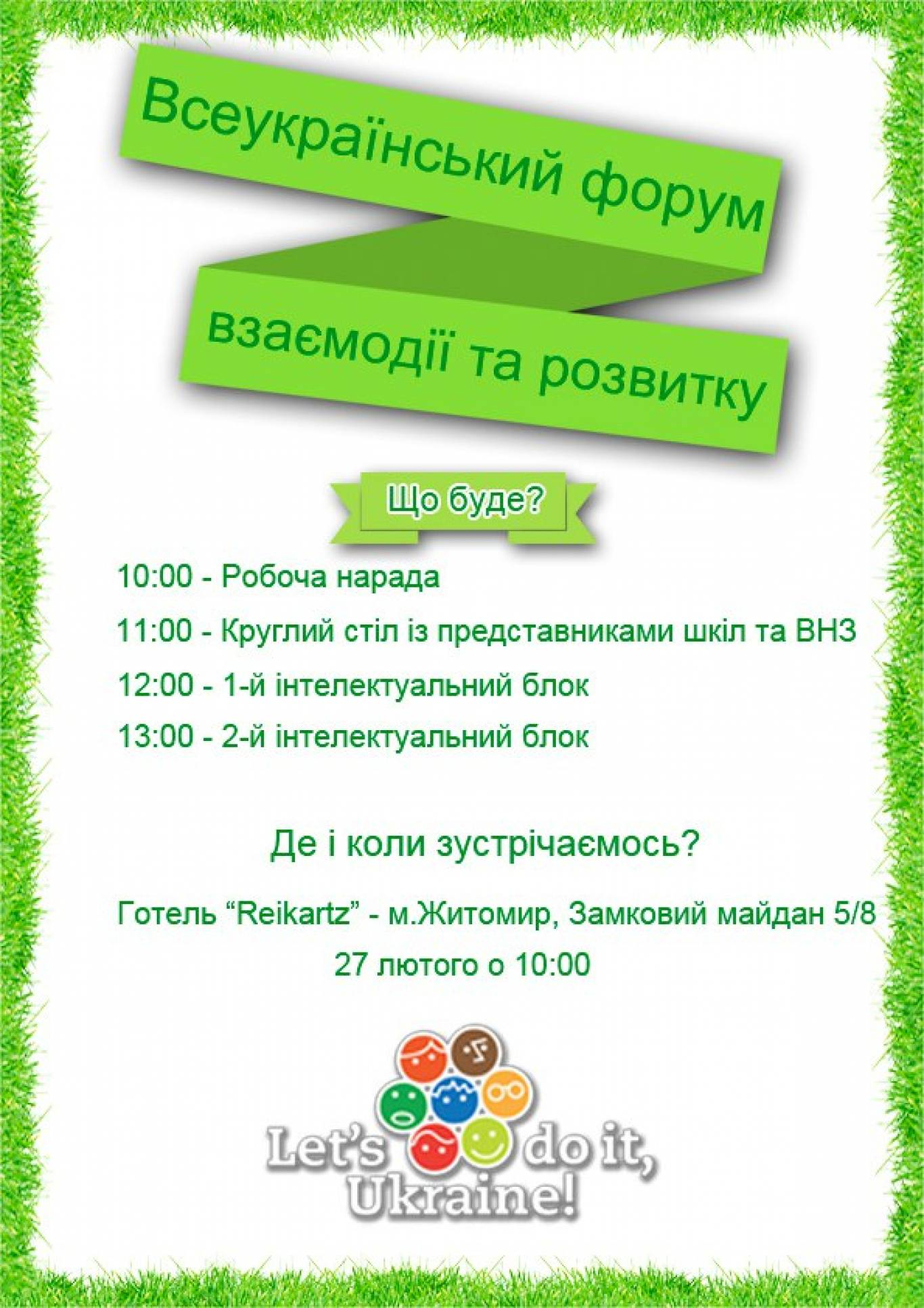 Всеукраїнський форум взаємодії та розвитку