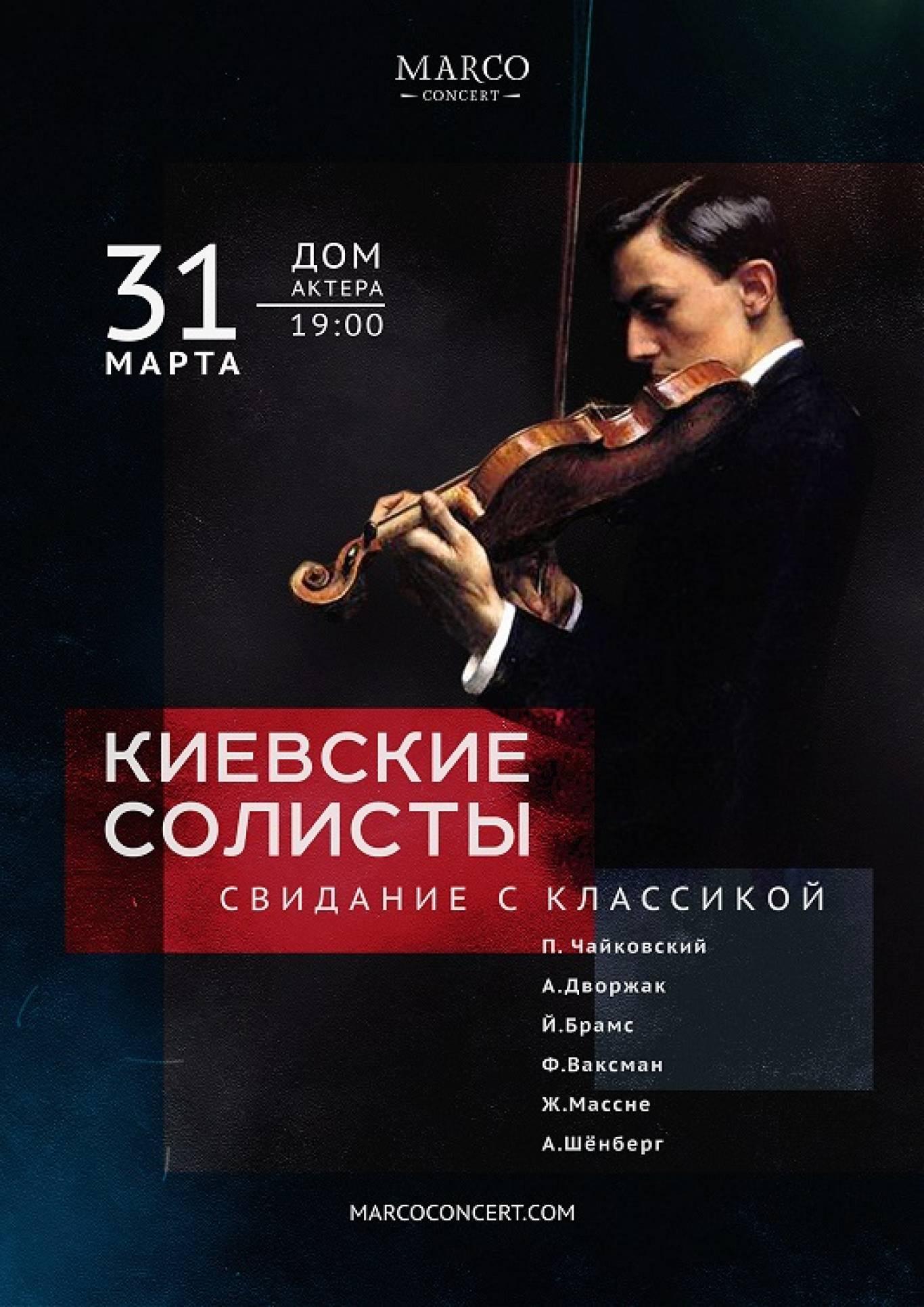 Київські Солісти - Побачення з класикою