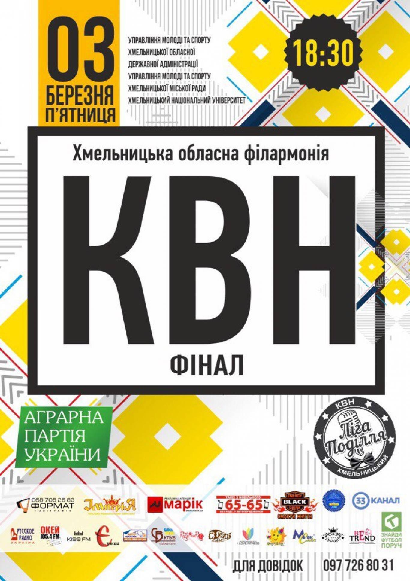 """Фінал 8-го сезону Ліги КВН """"Поділля"""". Розіграш квитків"""