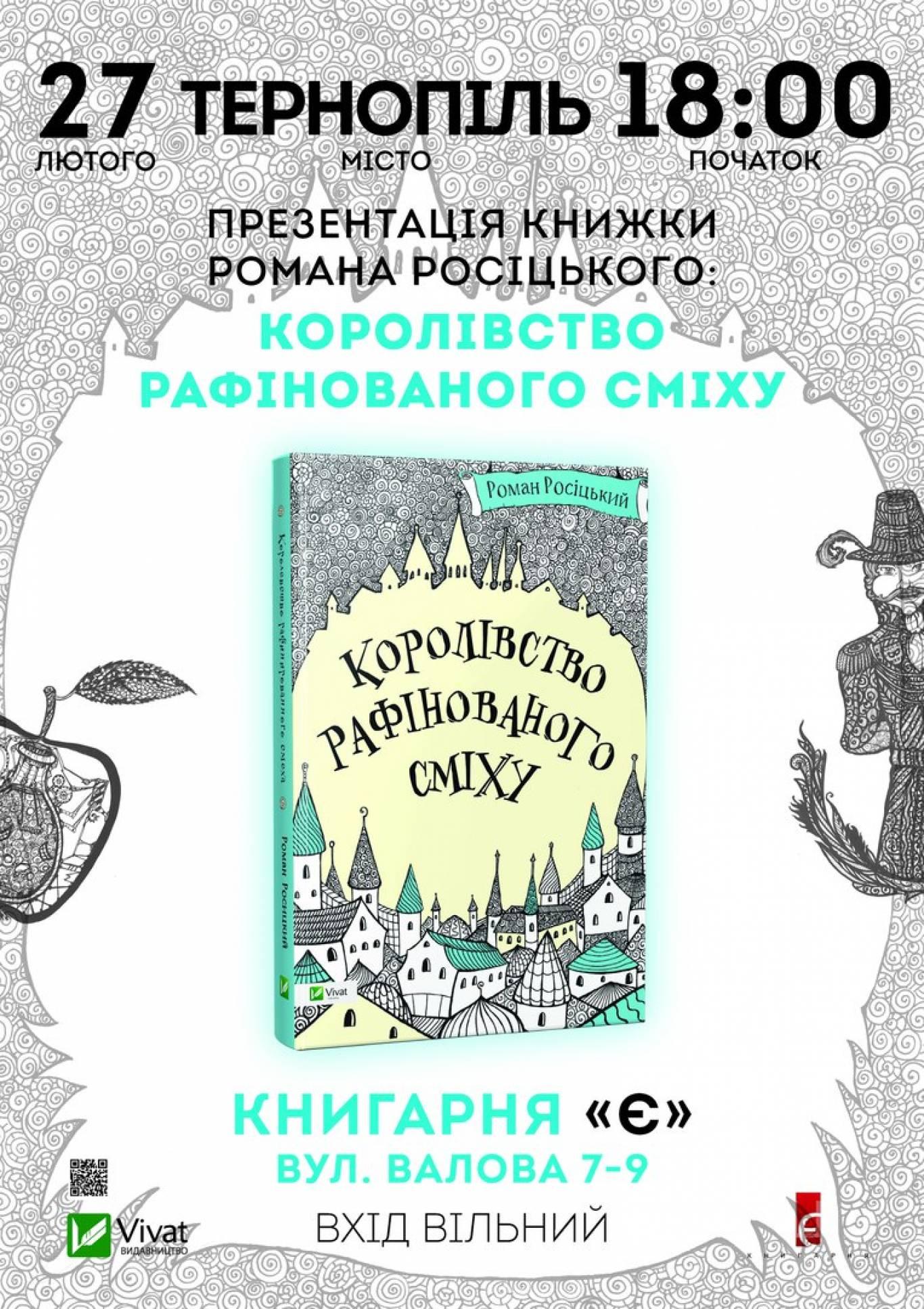 Презентація книжки Романа Росіцького «Королівство рафінованого сміху»
