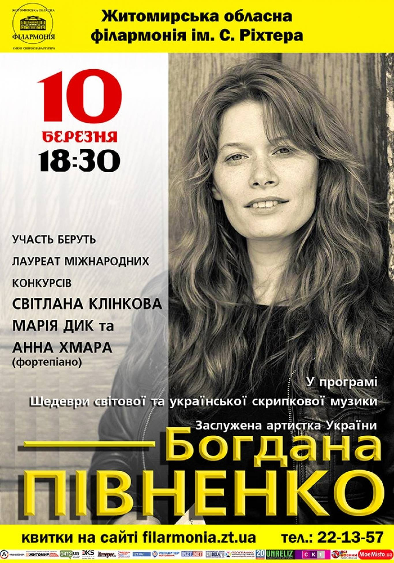 Концерт заслуженої артистки України – Богдани Півненко