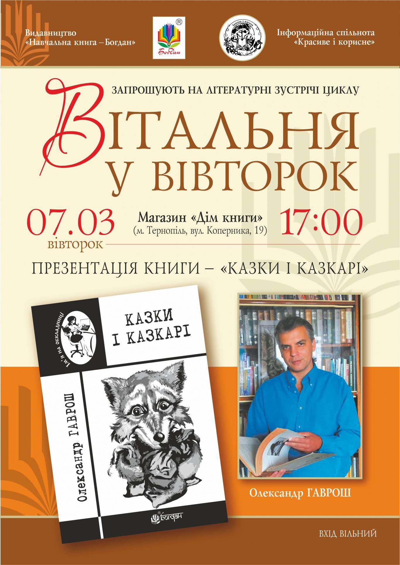 Презентація нової книги Олександра Гавроша