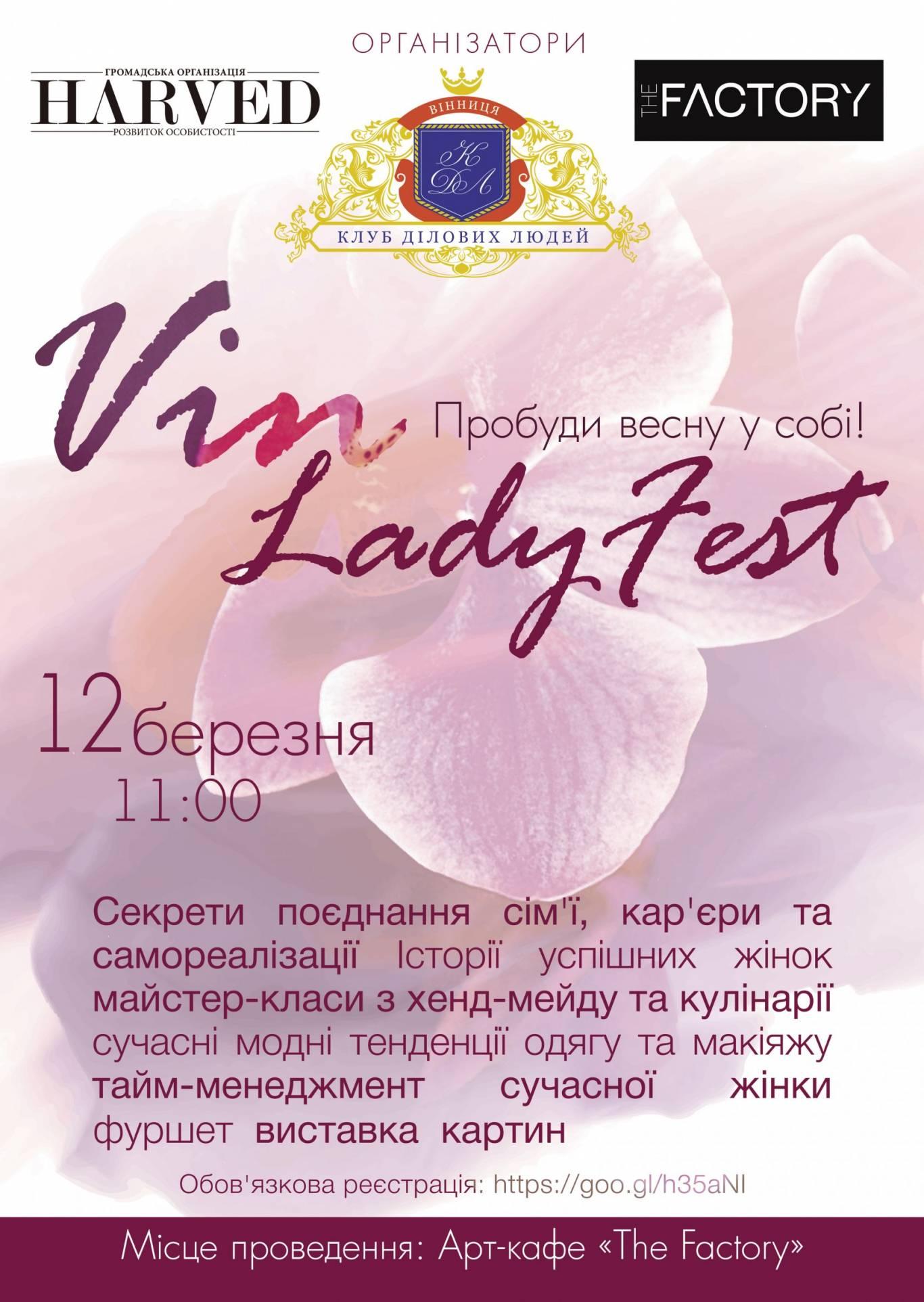 VinLadyFest - жіночий бізнес-форум