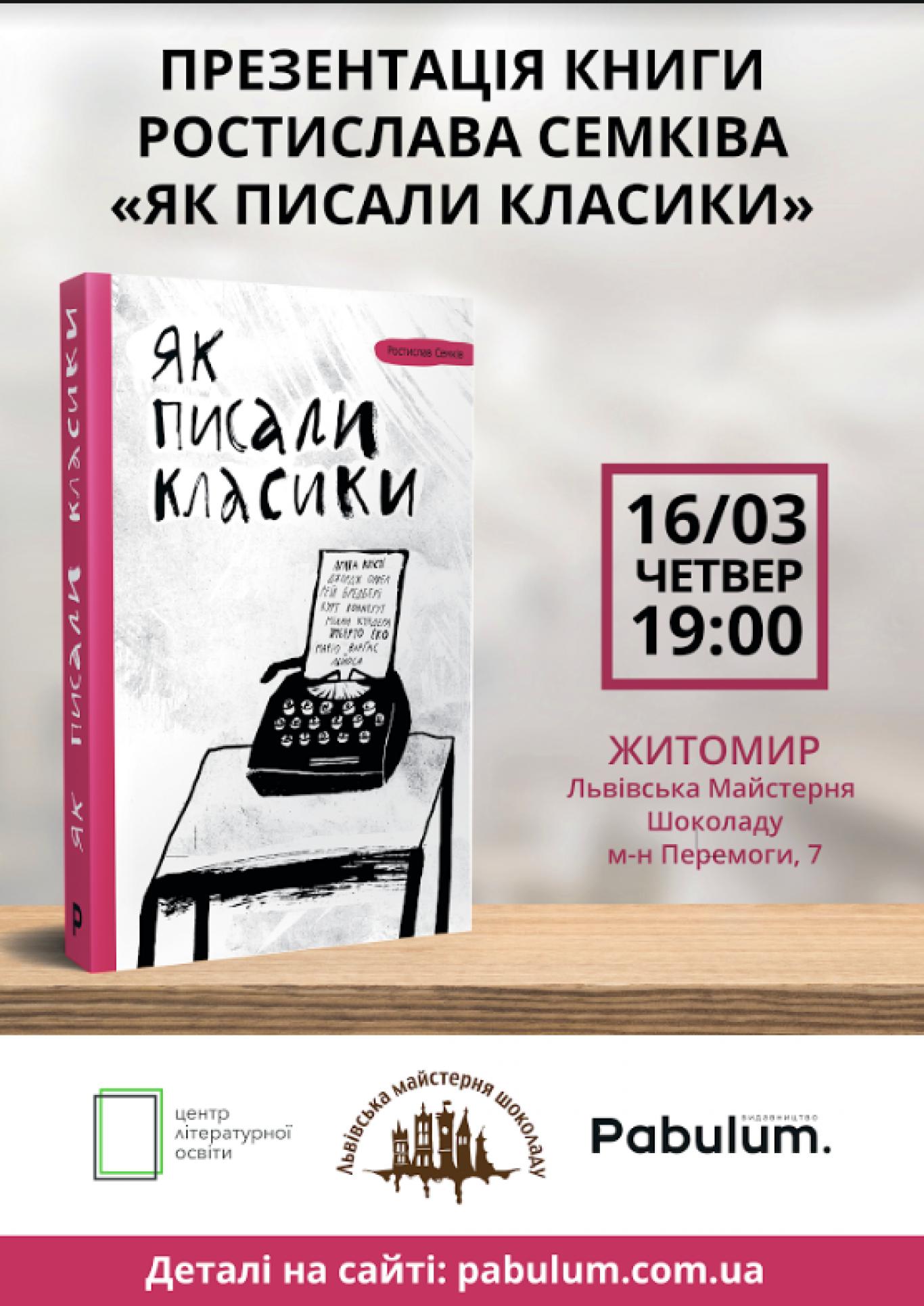 Презентація книжки Ростислава Семківа – «Як писали класики»