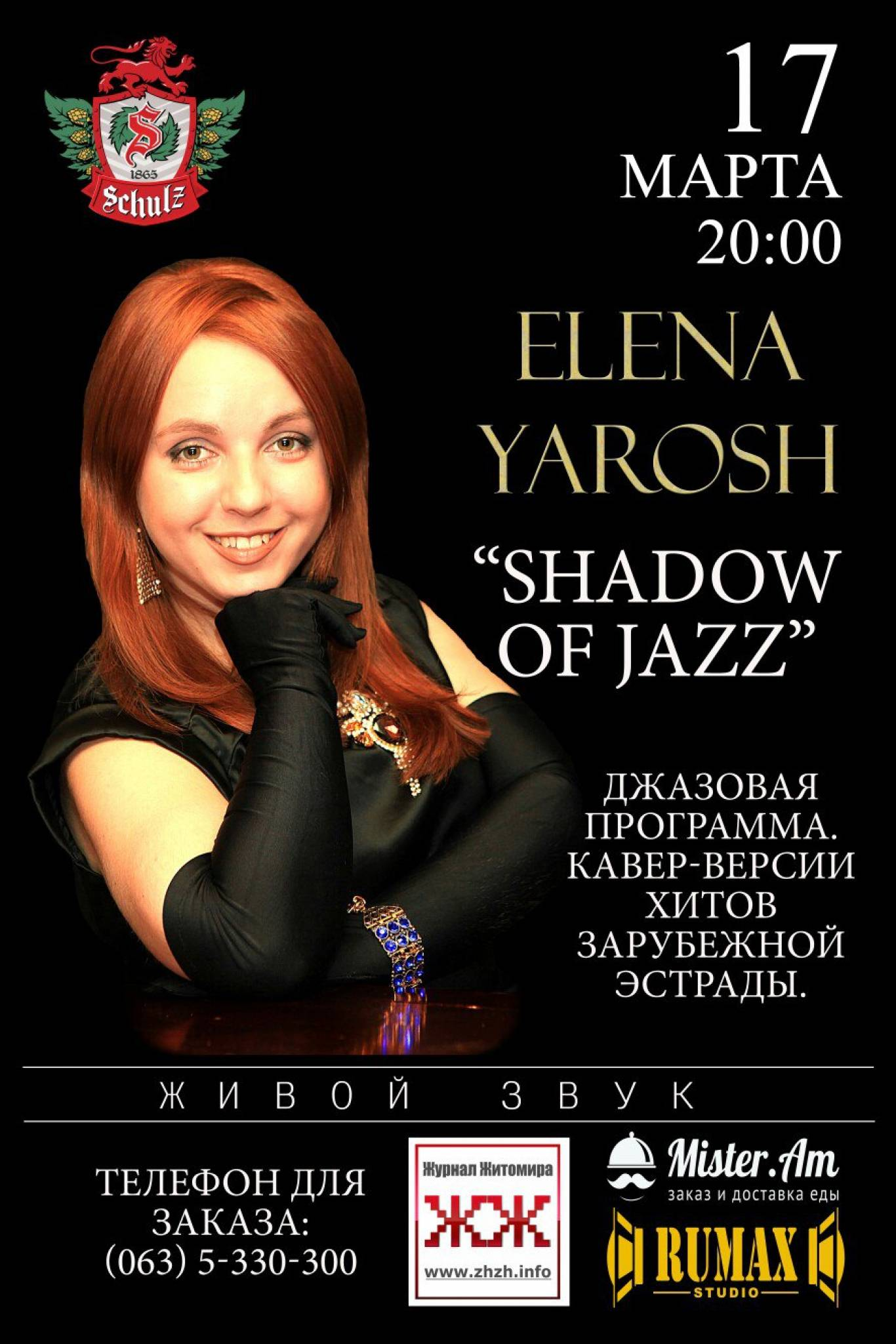 "Elena Yarosh ""Shadow of Jazz"""