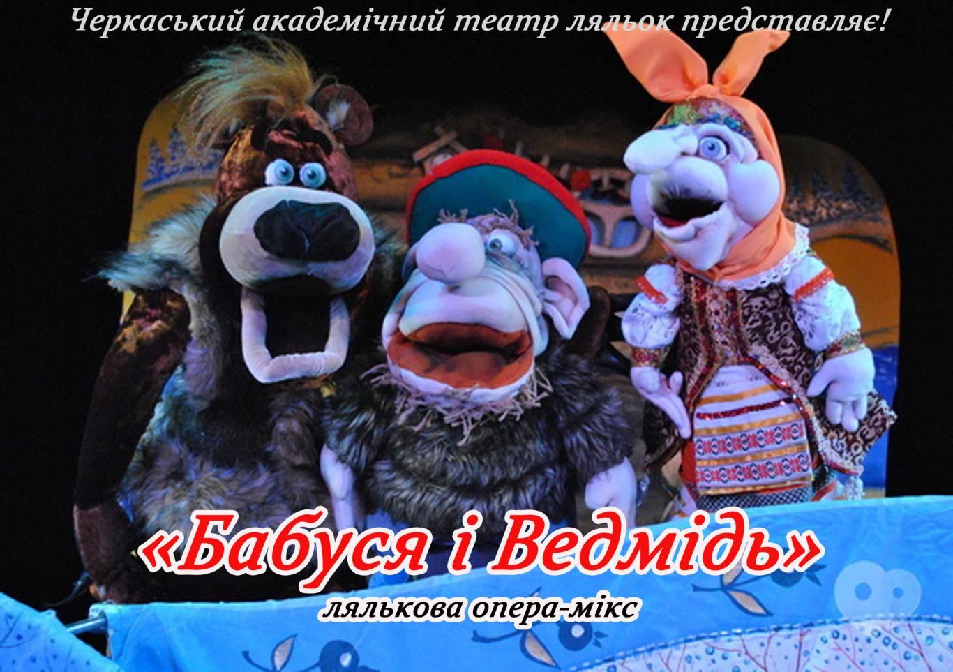 Лялькова опера-мікс«Бабуся і Ведмідь»
