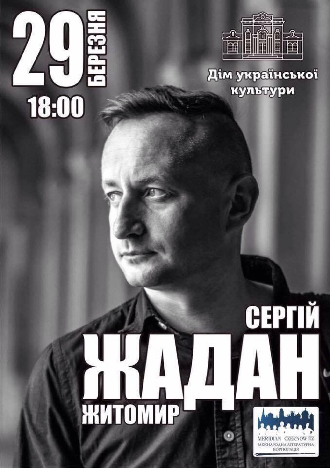 Сергій Жадан в Житомирі