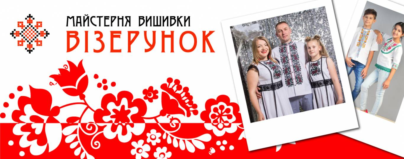 Фотоконкурс Всім вишиванкам вишиванка 30-07-2018 - Афіша Хмельницького -  moemisto.ua. 498706cfd2dc0