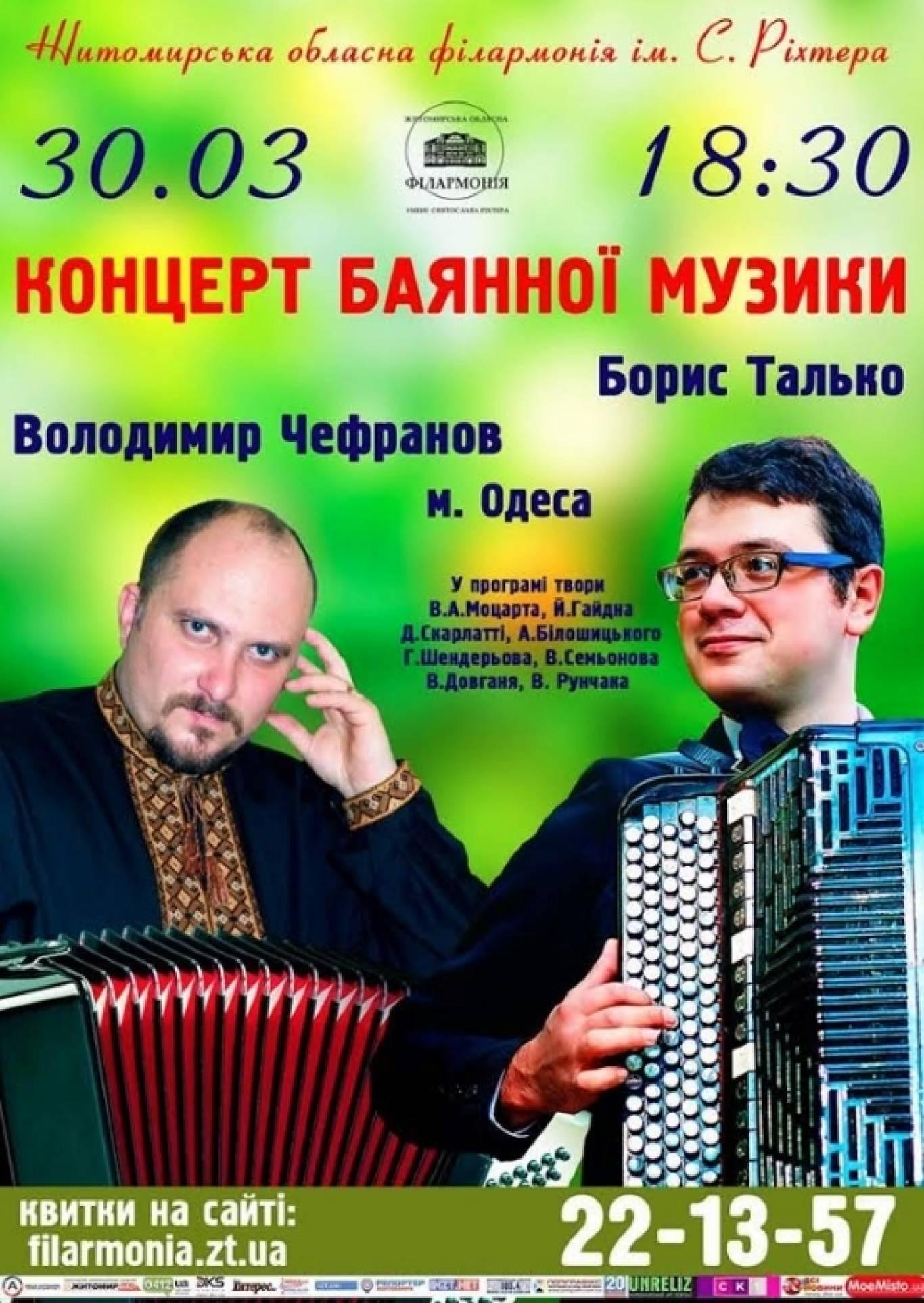 Концерт баянної музики