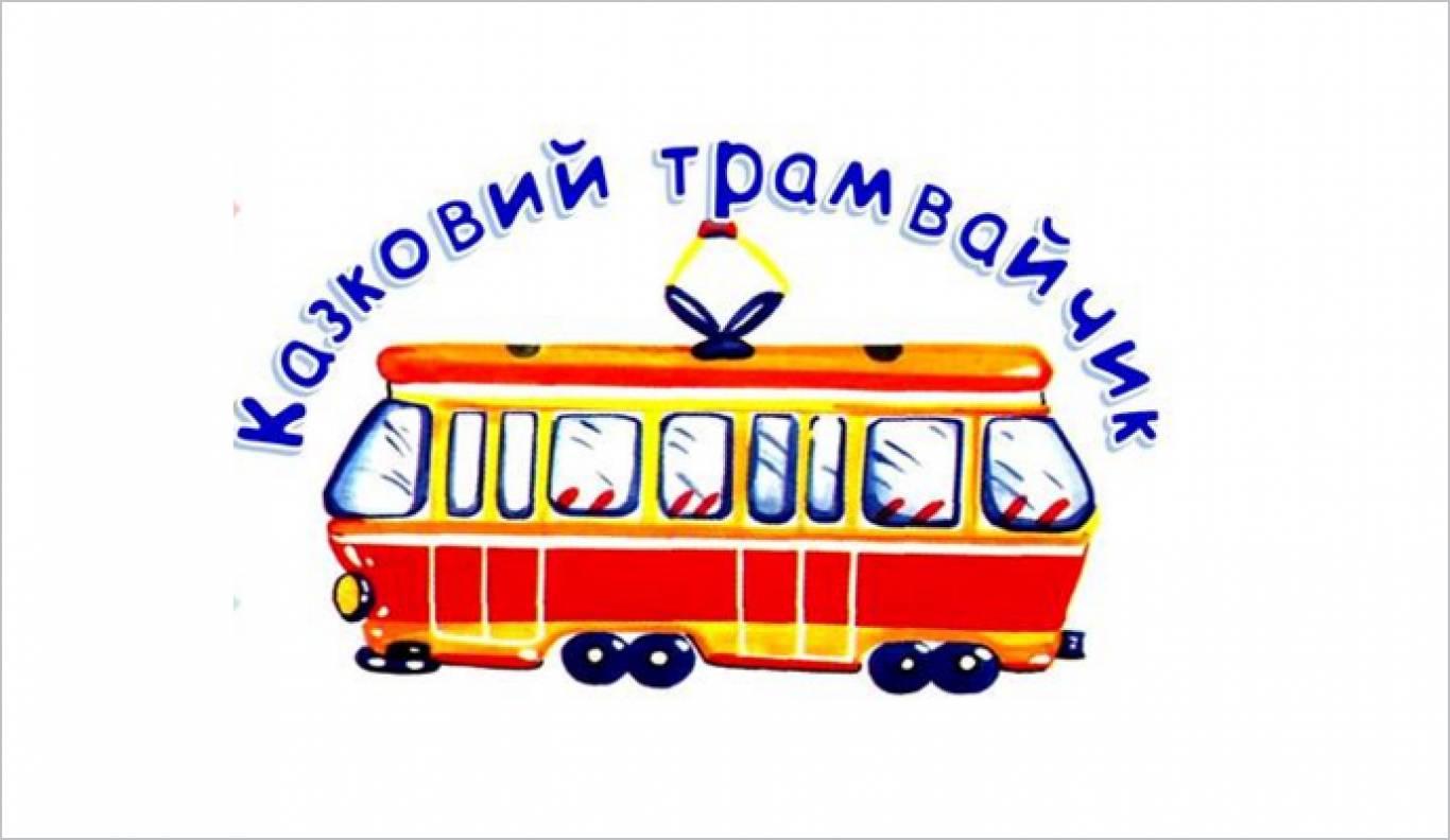 """Весняні канікули разом з """"Казковим трамвайчиком"""""""