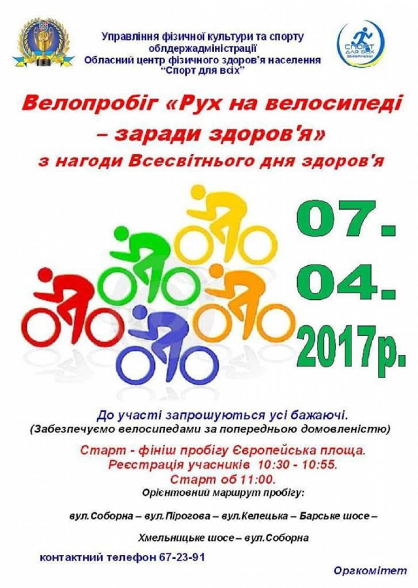 """Велопробіг """"Рух на велосипеді - заради здоров'я"""""""