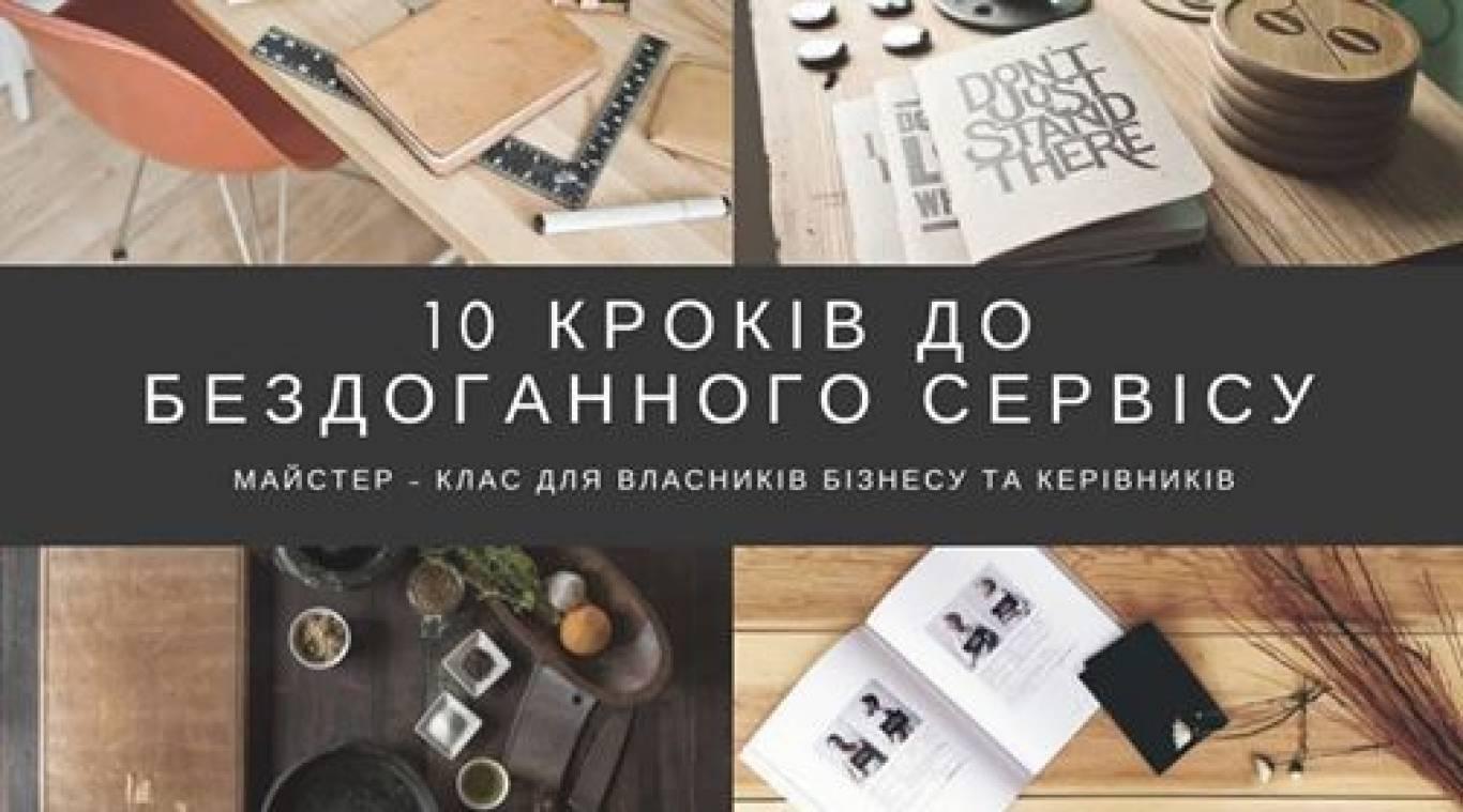 Авторський майстер-клас: «10 кроків до бездоганного сервісу, які вам нічого не коштуватимуть».