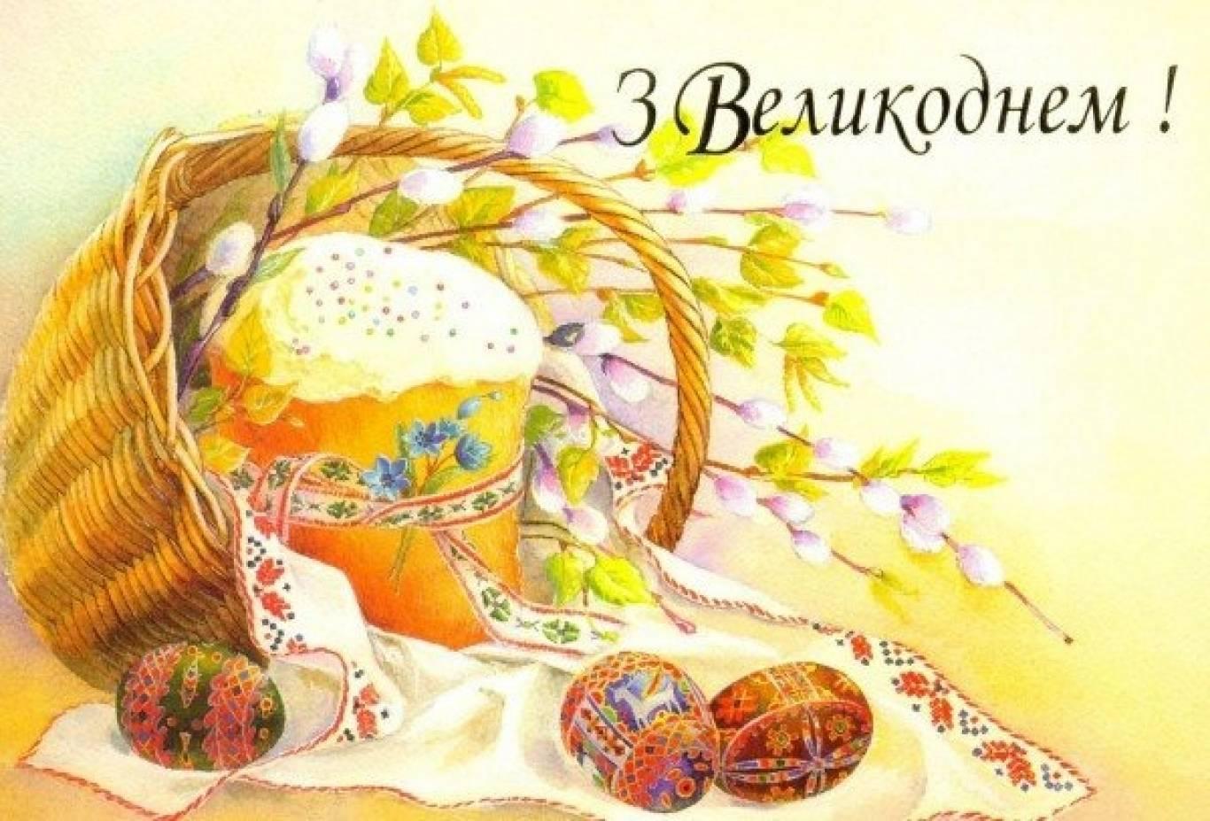 Поздравительные открытки на украинском