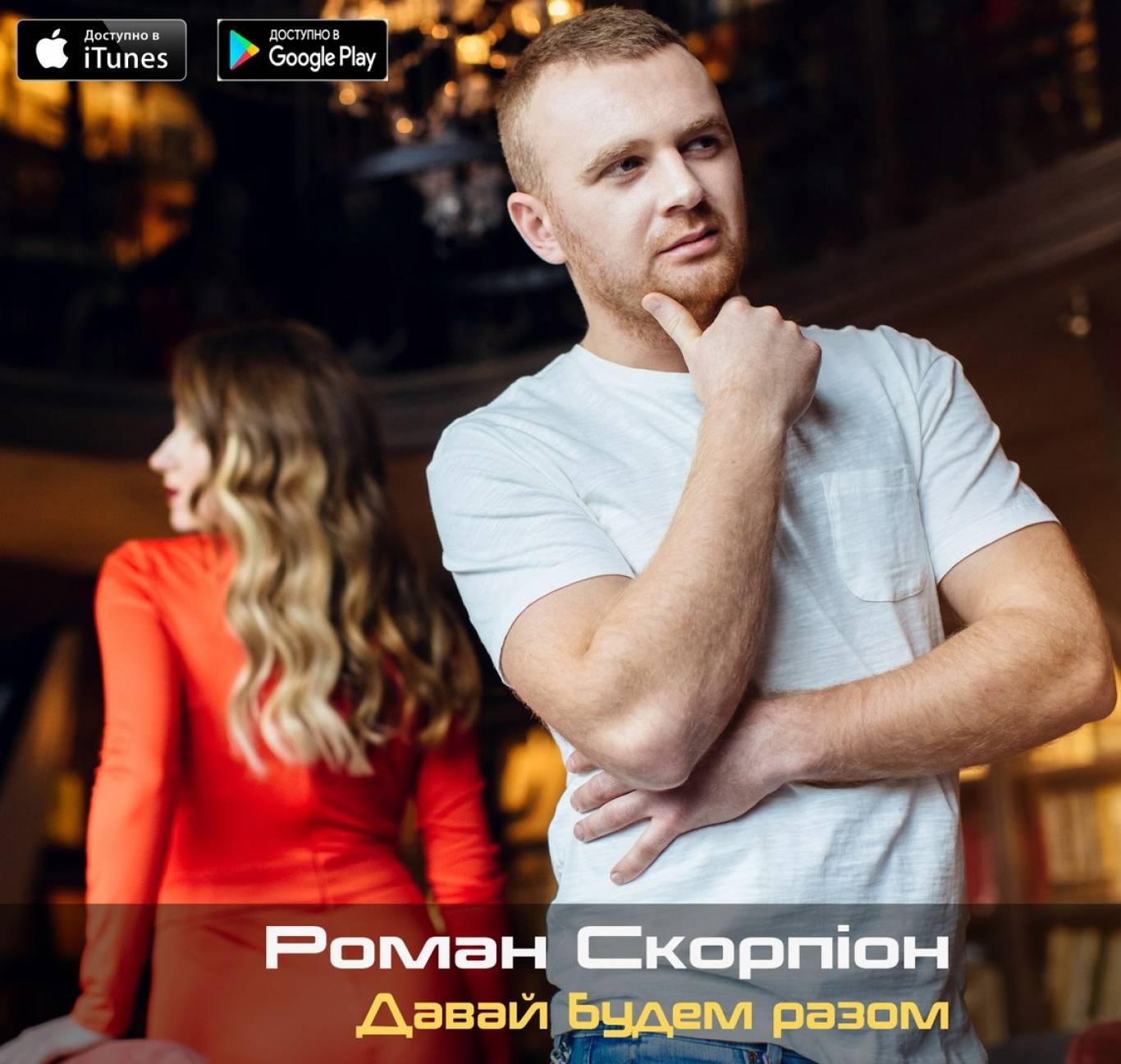 Роман Скорпіон Шоу