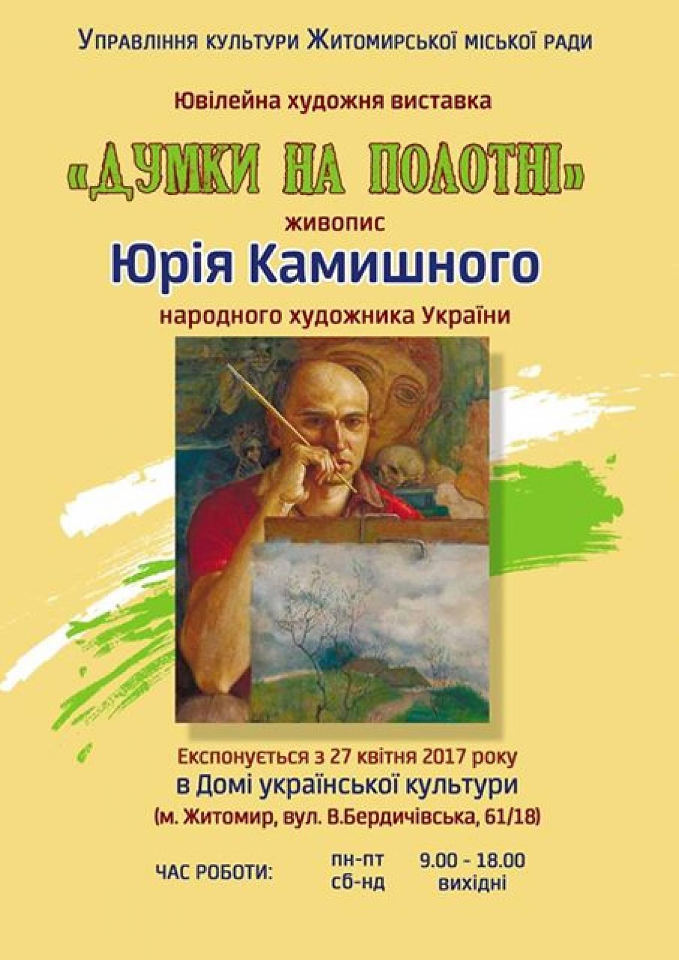 """Юрій Камишний. """"Думки на полотні"""""""