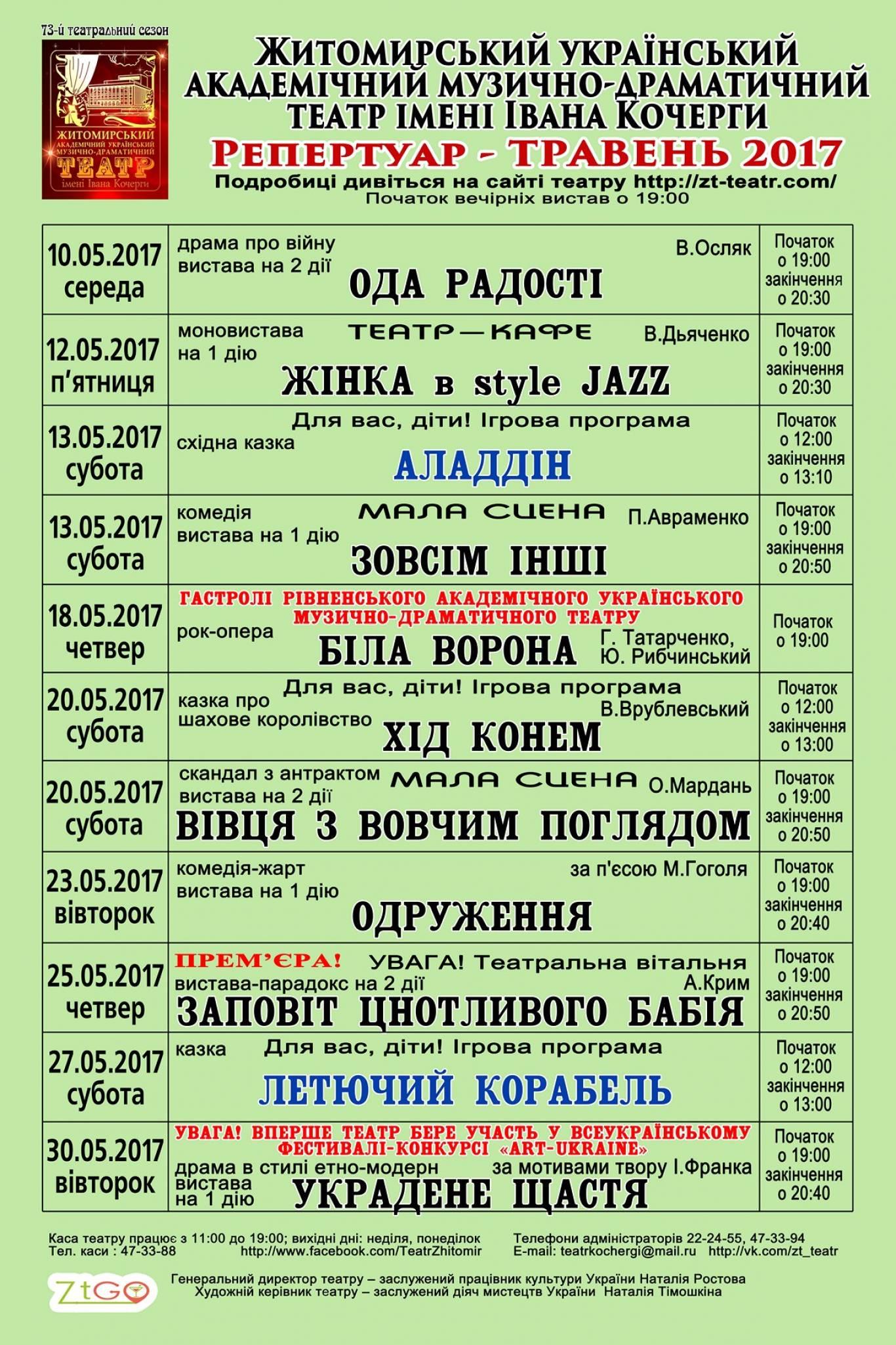 Репертуар Житомирського Драмтеатру на Травень 2017