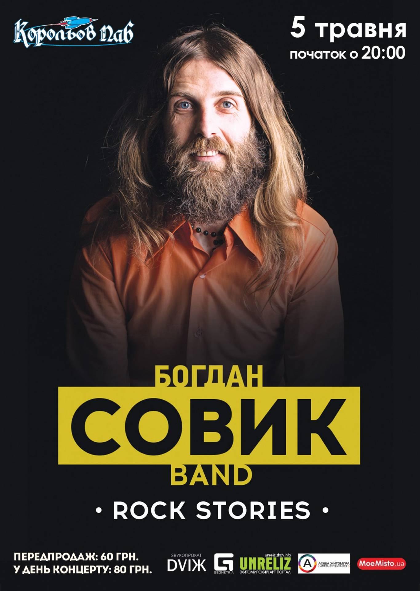 Богдан Совик. Rock stories