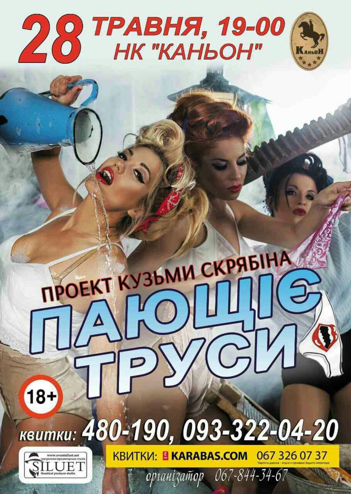 """""""ПАЮЩИЕ ТРУСЫ"""" в НК КАНЬОН 28/05"""