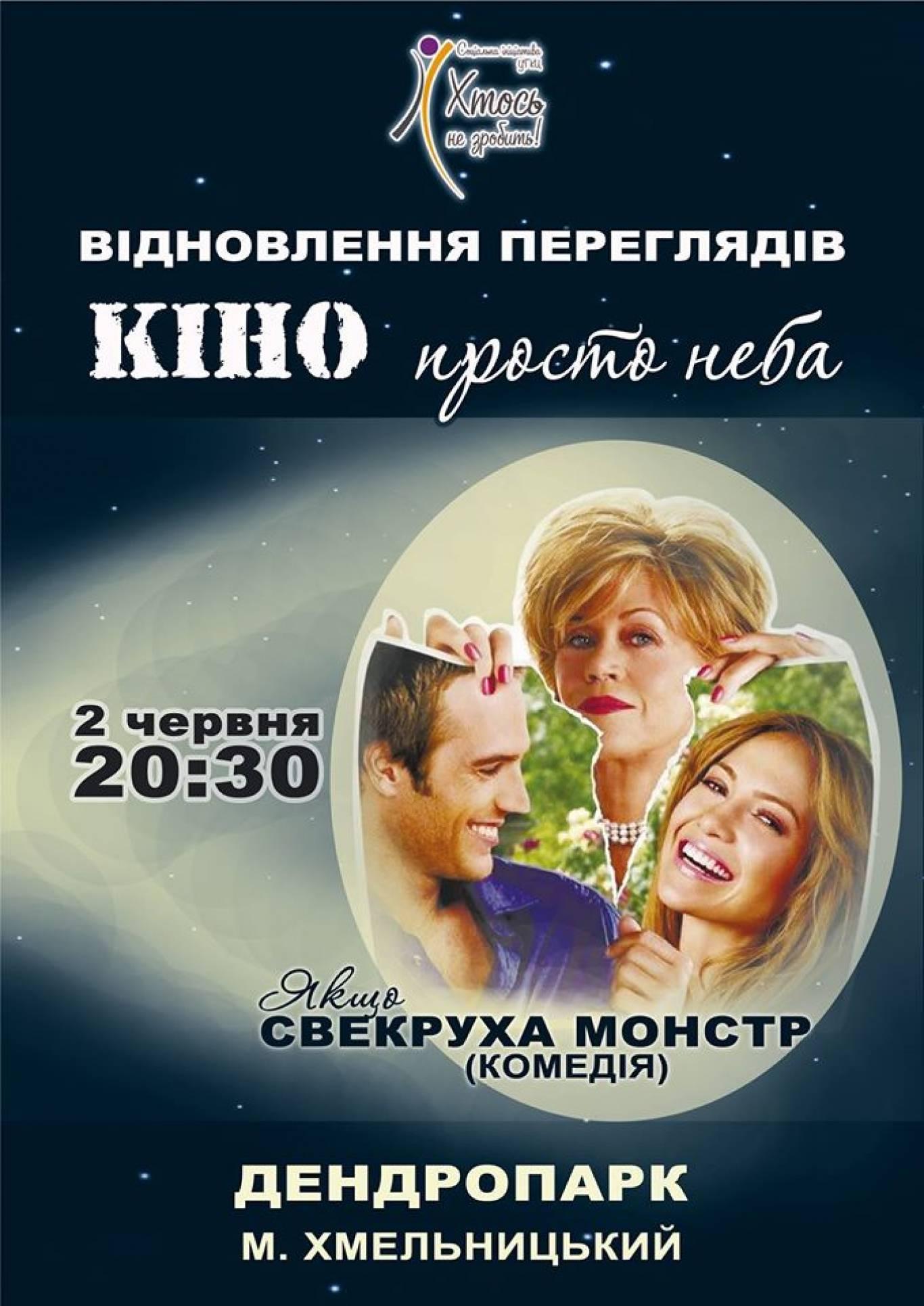 Кіно під відкритим небом у Хмельницькому
