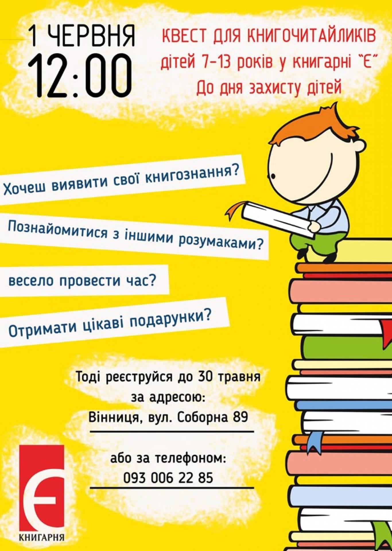 Квест для дітей у Книгарні «Є»