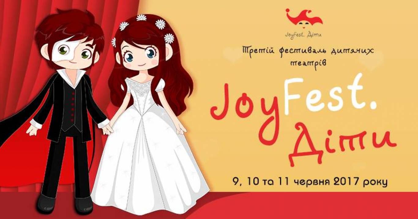 JoyFest. Діти. Фестиваль дитячих театрів