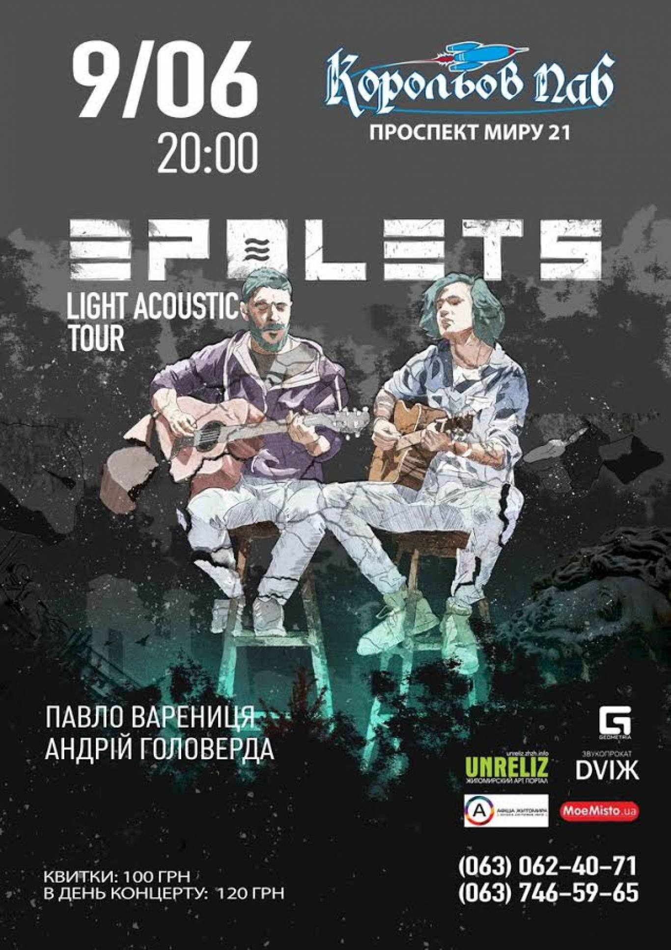 EPOLETS LIGHT ACOUSTIC, концерт